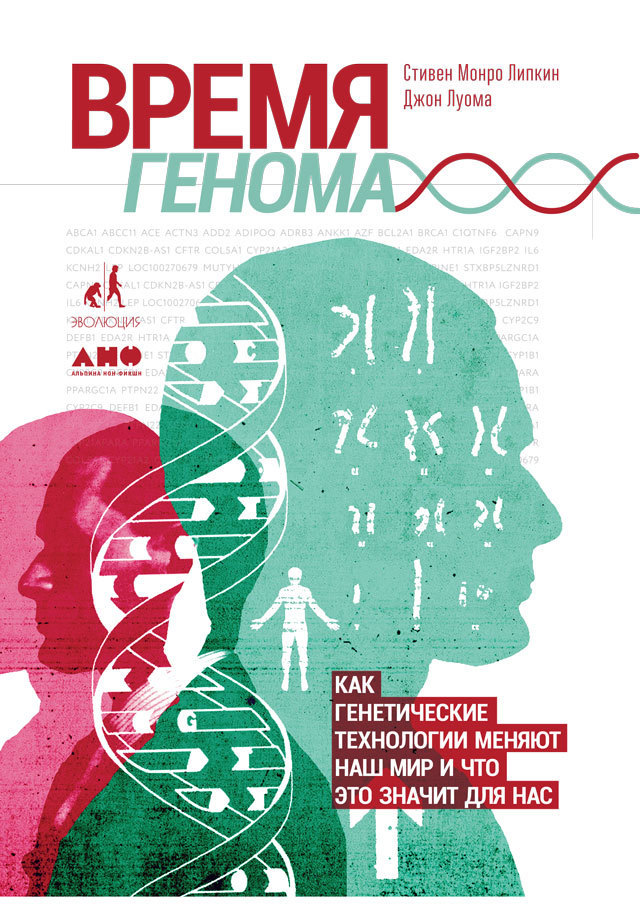 Книга Время генома: Как генетические технологии меняют наш мир и что это значит для нас