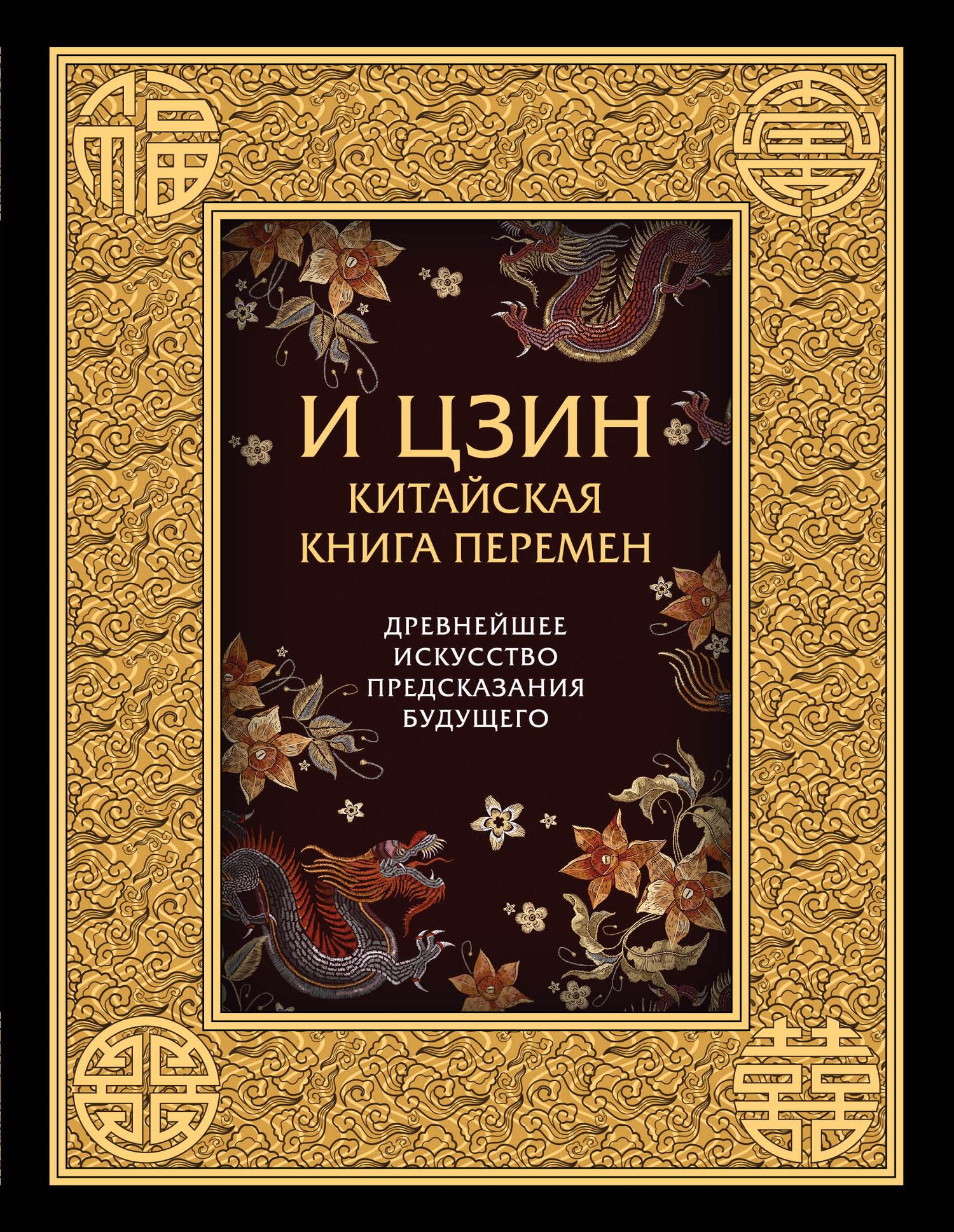 Книга И-Цзин. Китайская Книга Перемен. Древнейшее искусство предсказания будущего