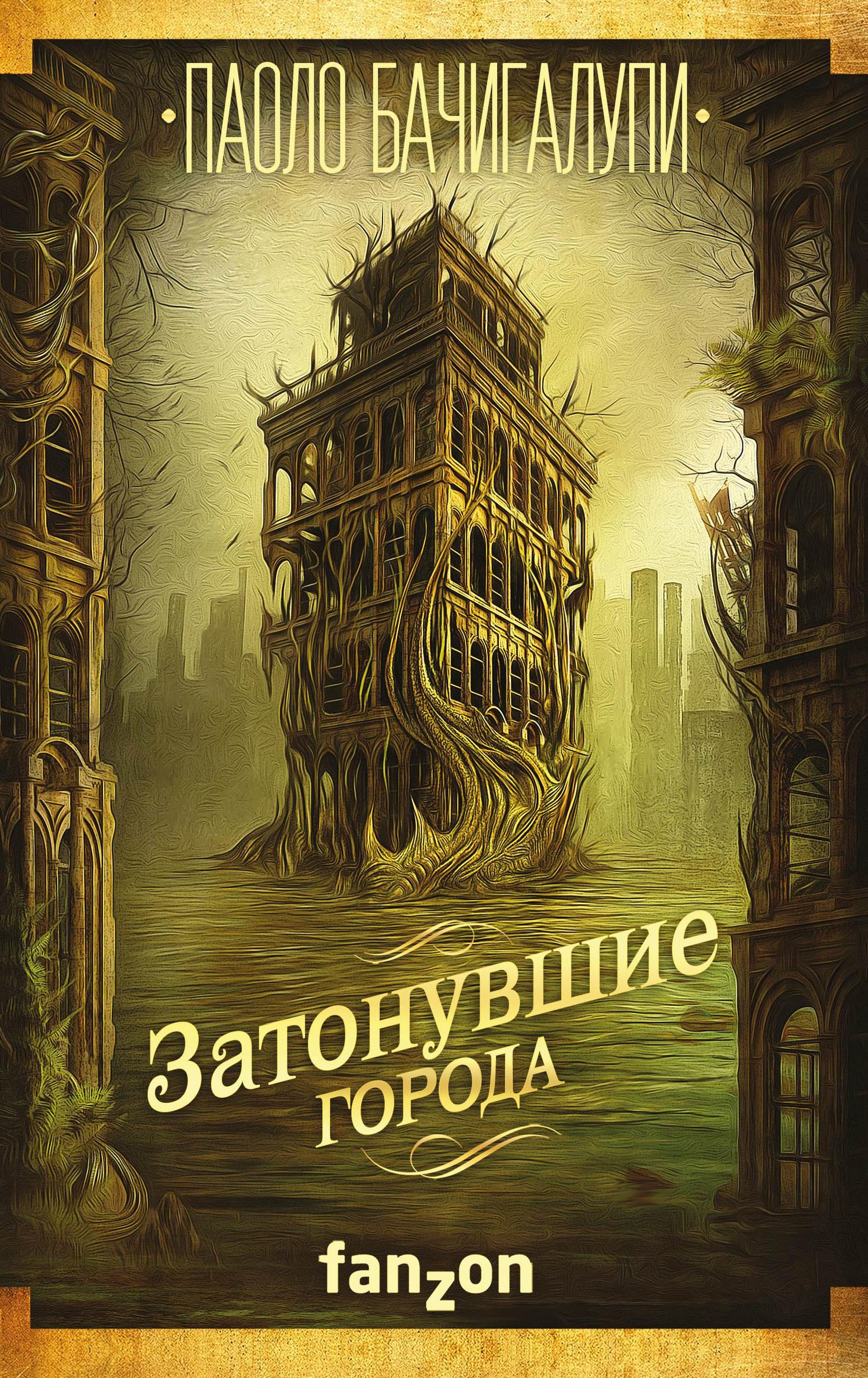 Книга Затонувшие города
