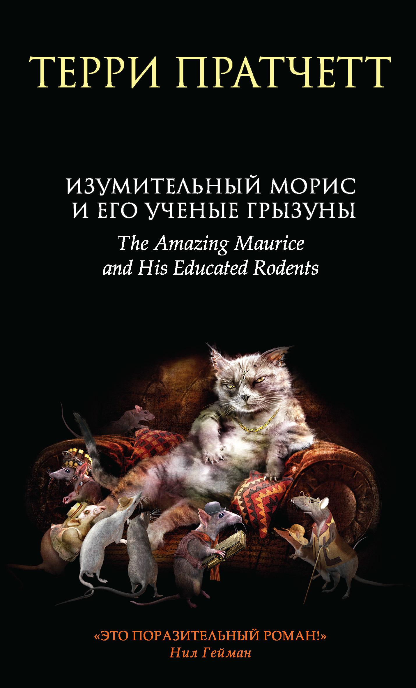 Книга Изумительный Морис и его ученые грызуны