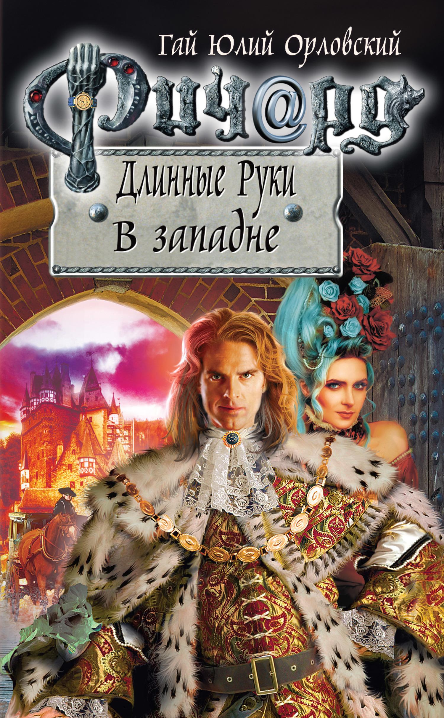 Книга Ричард Длинные Руки. В западне