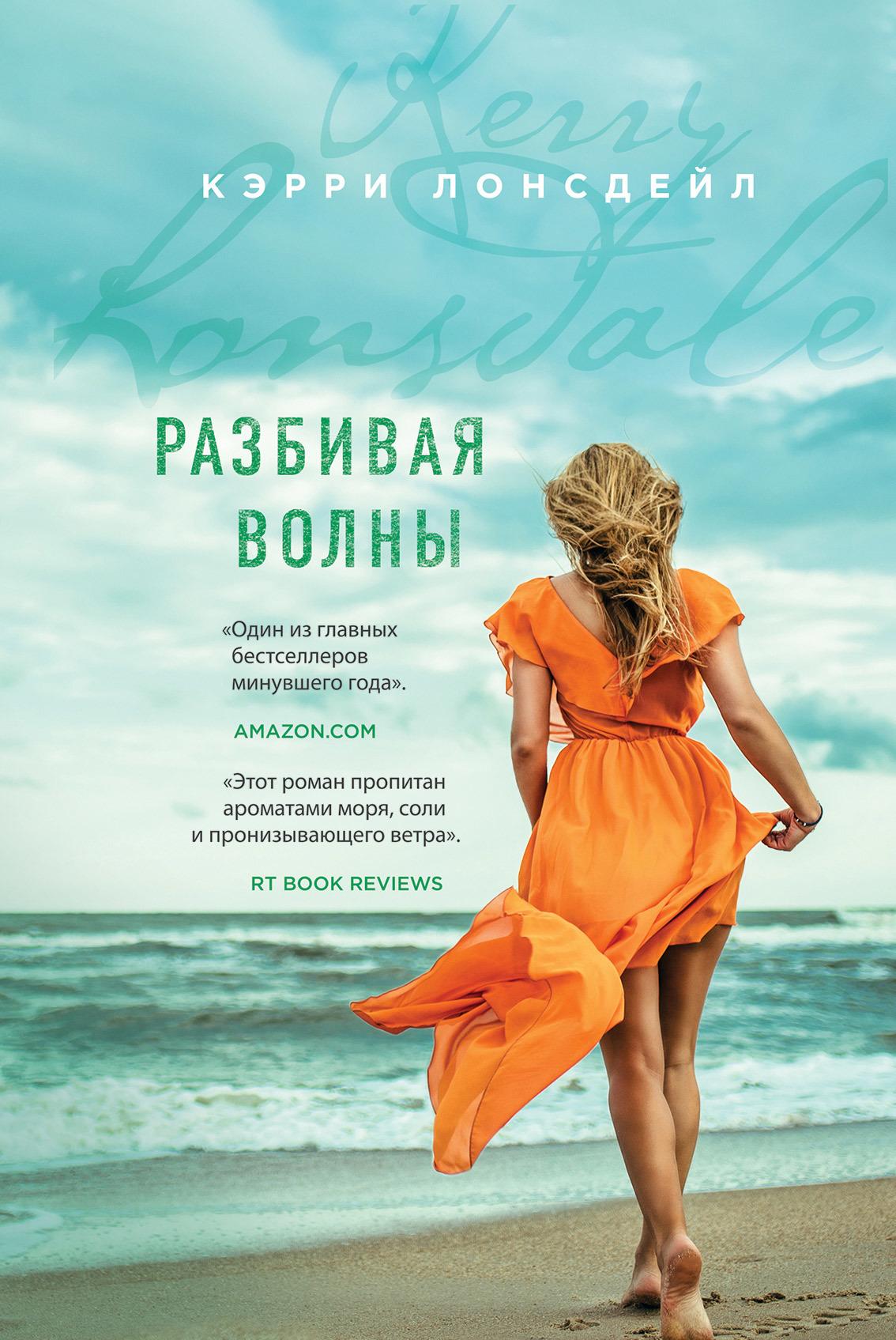 Книга Разбивая волны