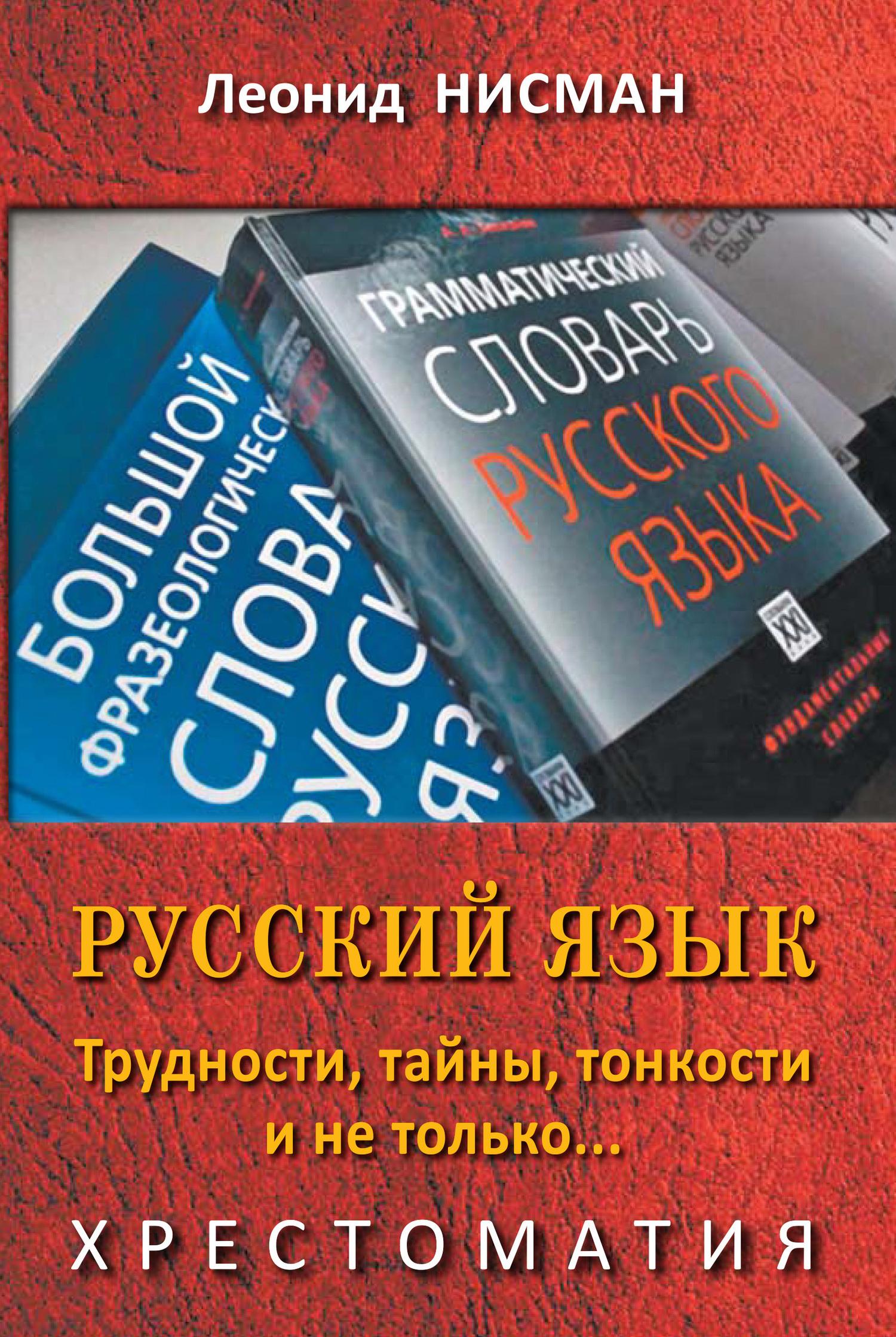 Русский язык. Трудности, тайны, тонкости и не только…