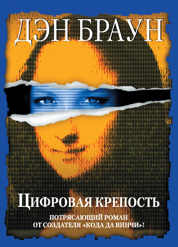 Книга Цифровая крепость