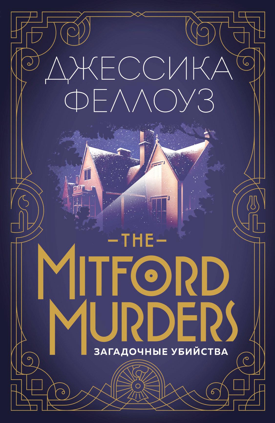 Книга The Mitford murders. Загадочные убийства