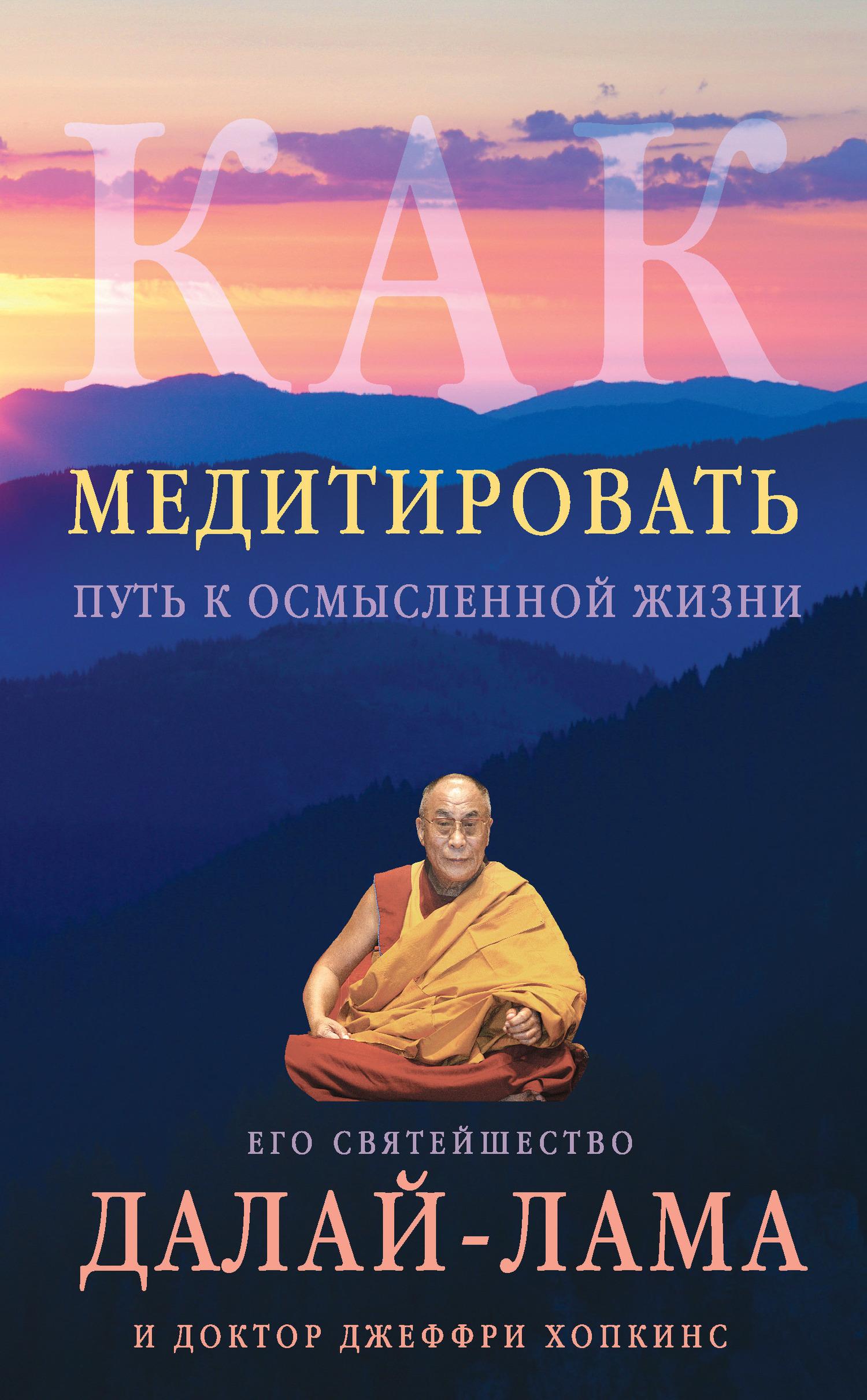 Книга Как медитировать. Путь к осмысленной жизни