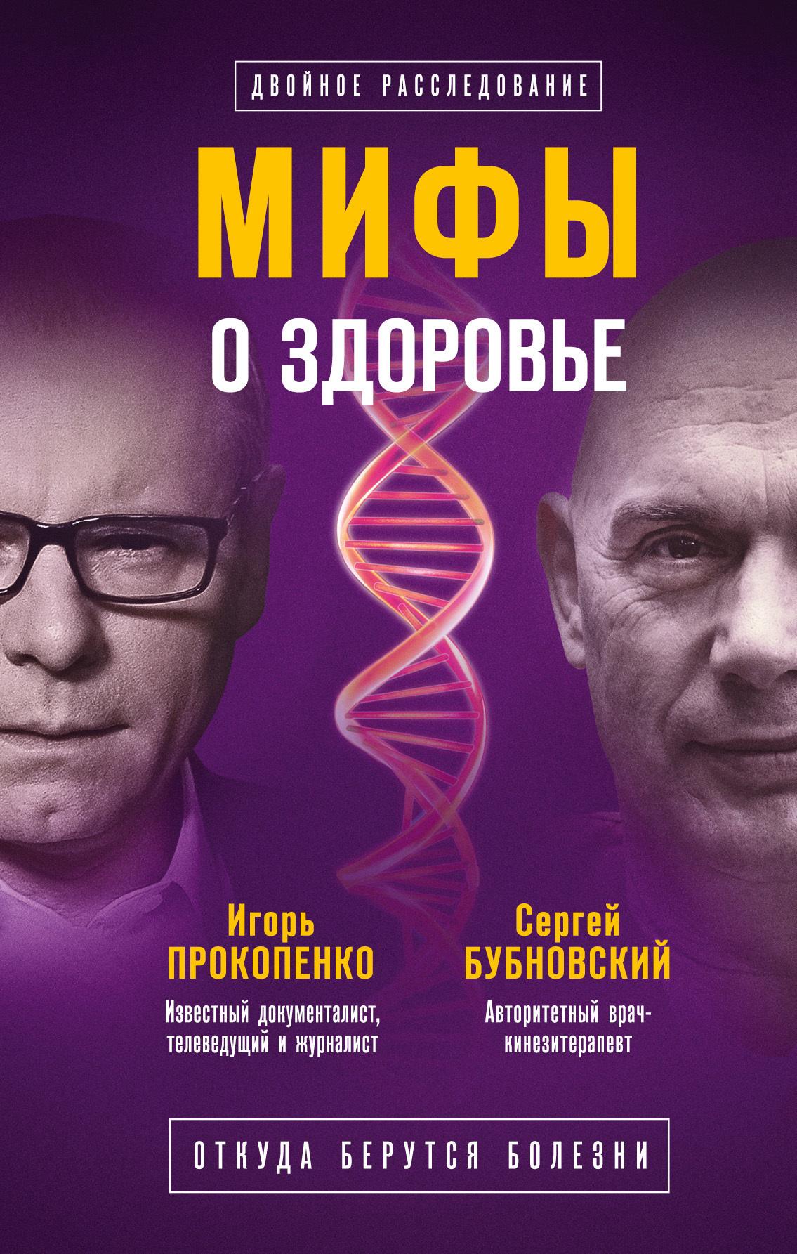 Книга Мифы о здоровье. Откуда берутся болезни