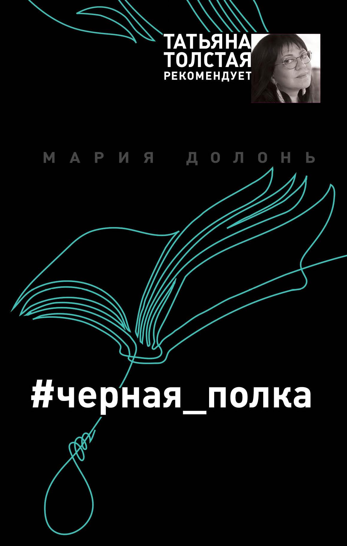 Книга #черная_полка
