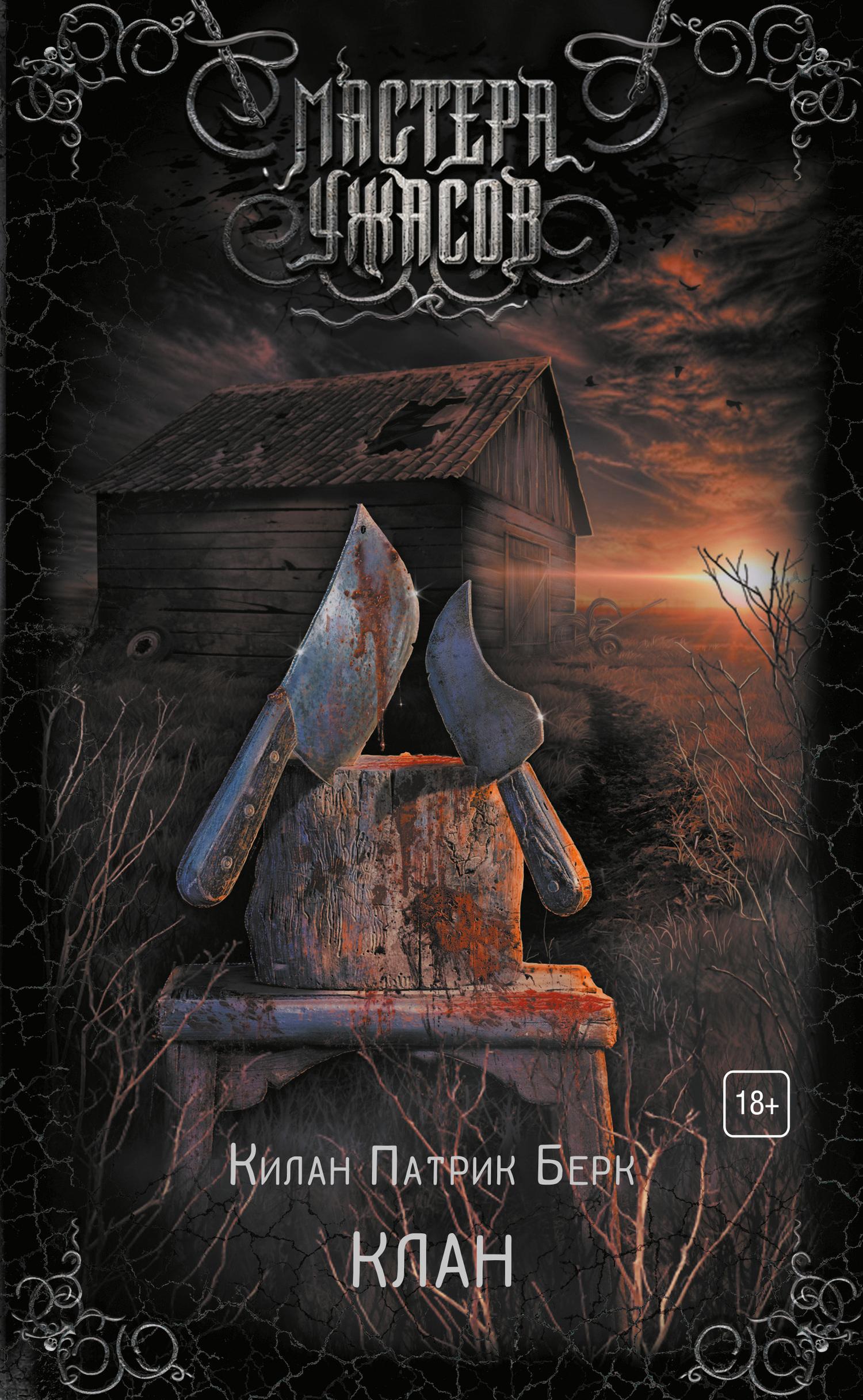 Книга Клан