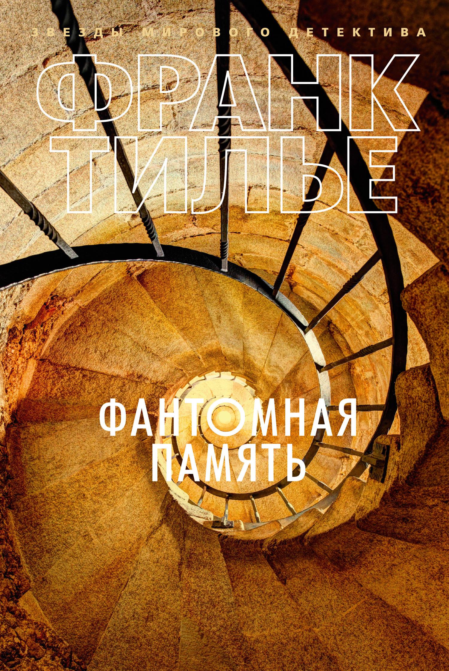 Книга Фантомная память