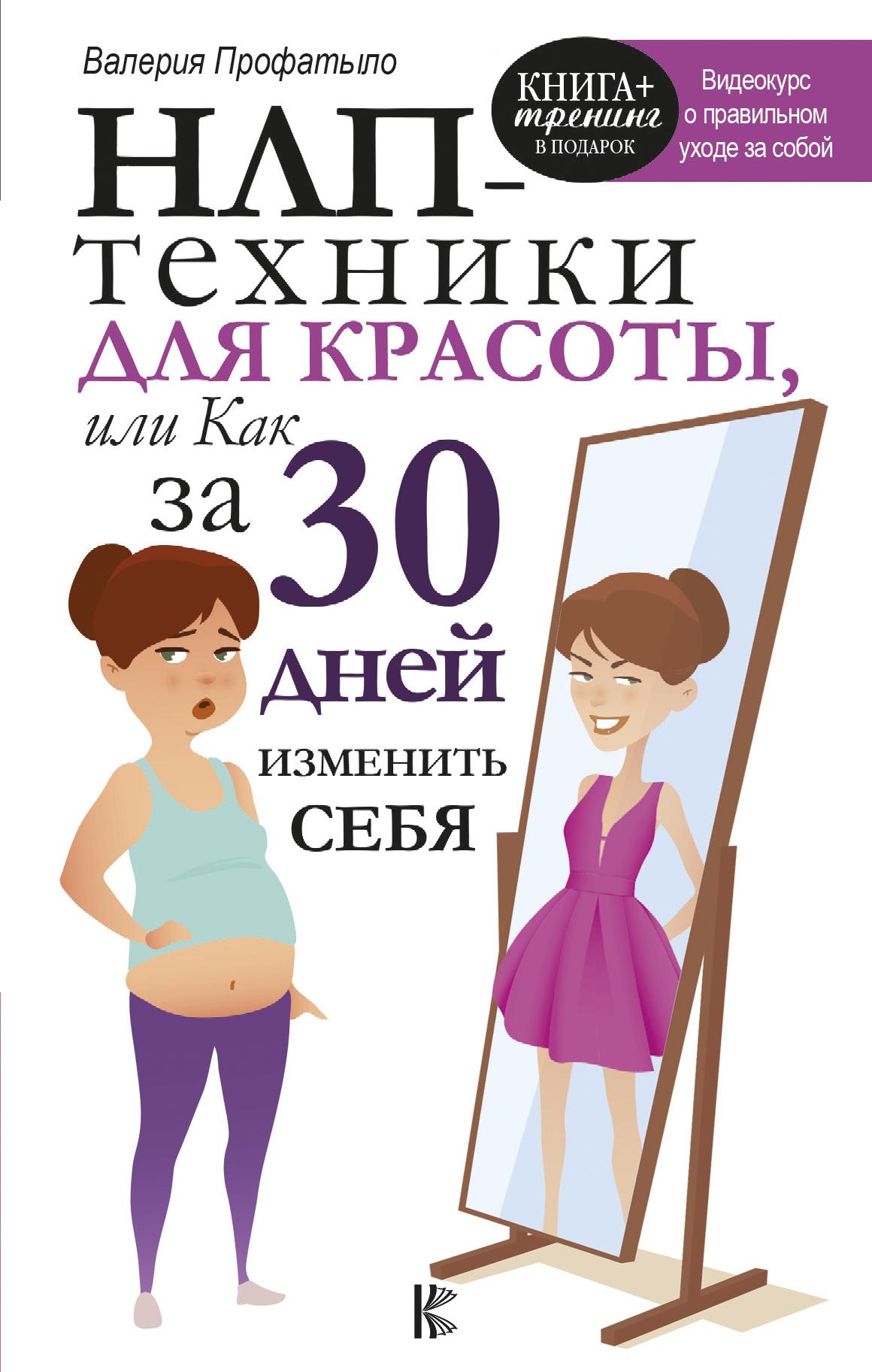 Книга НЛП-техники для красоты, или Как за 30 дней изменить себя