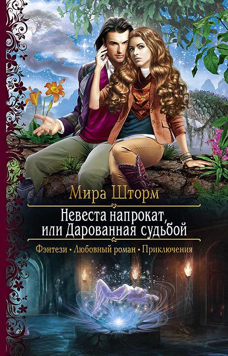 Книга Невеста напрокат, или Дарованная судьбой