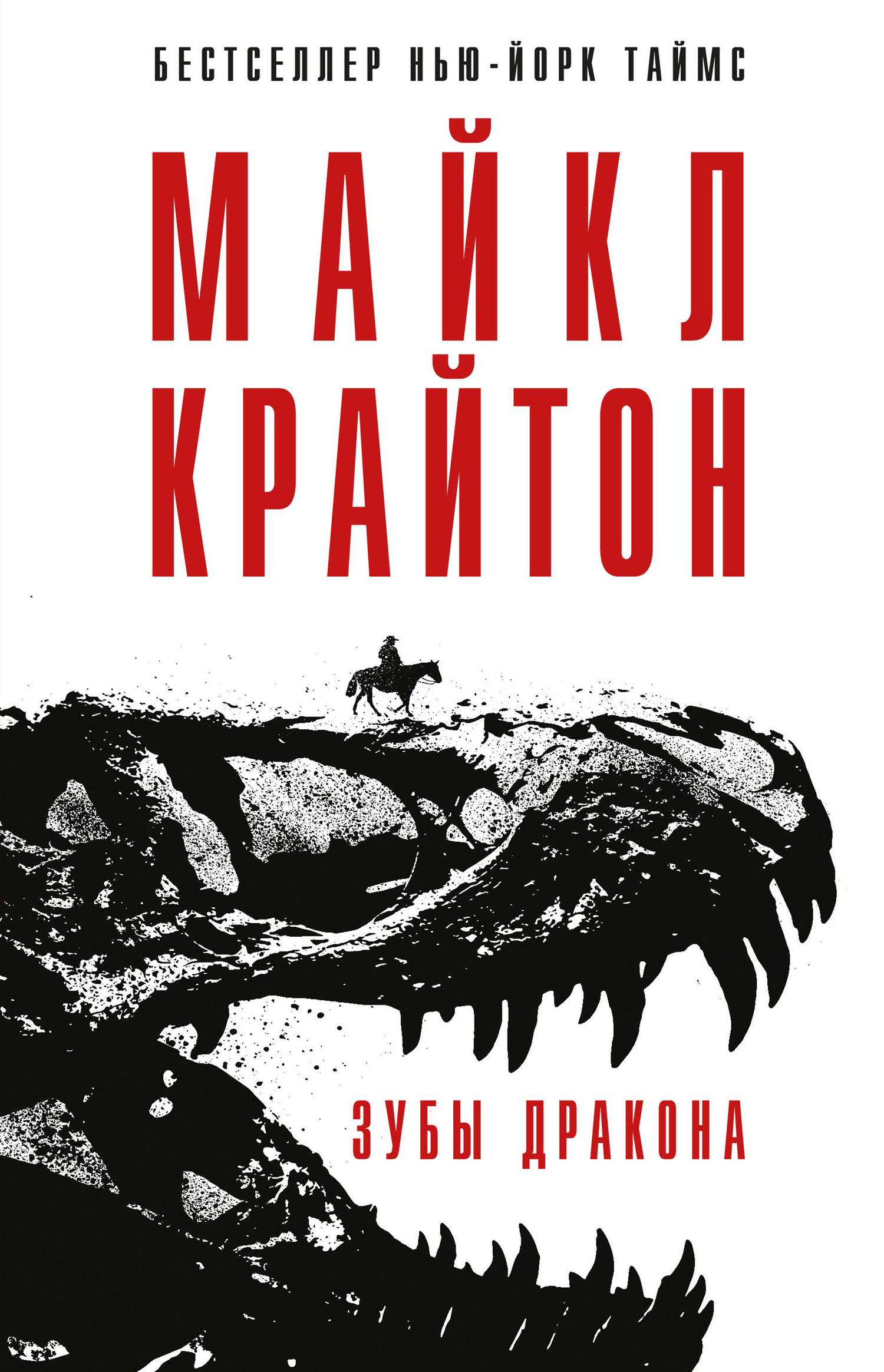 Книга Зубы дракона