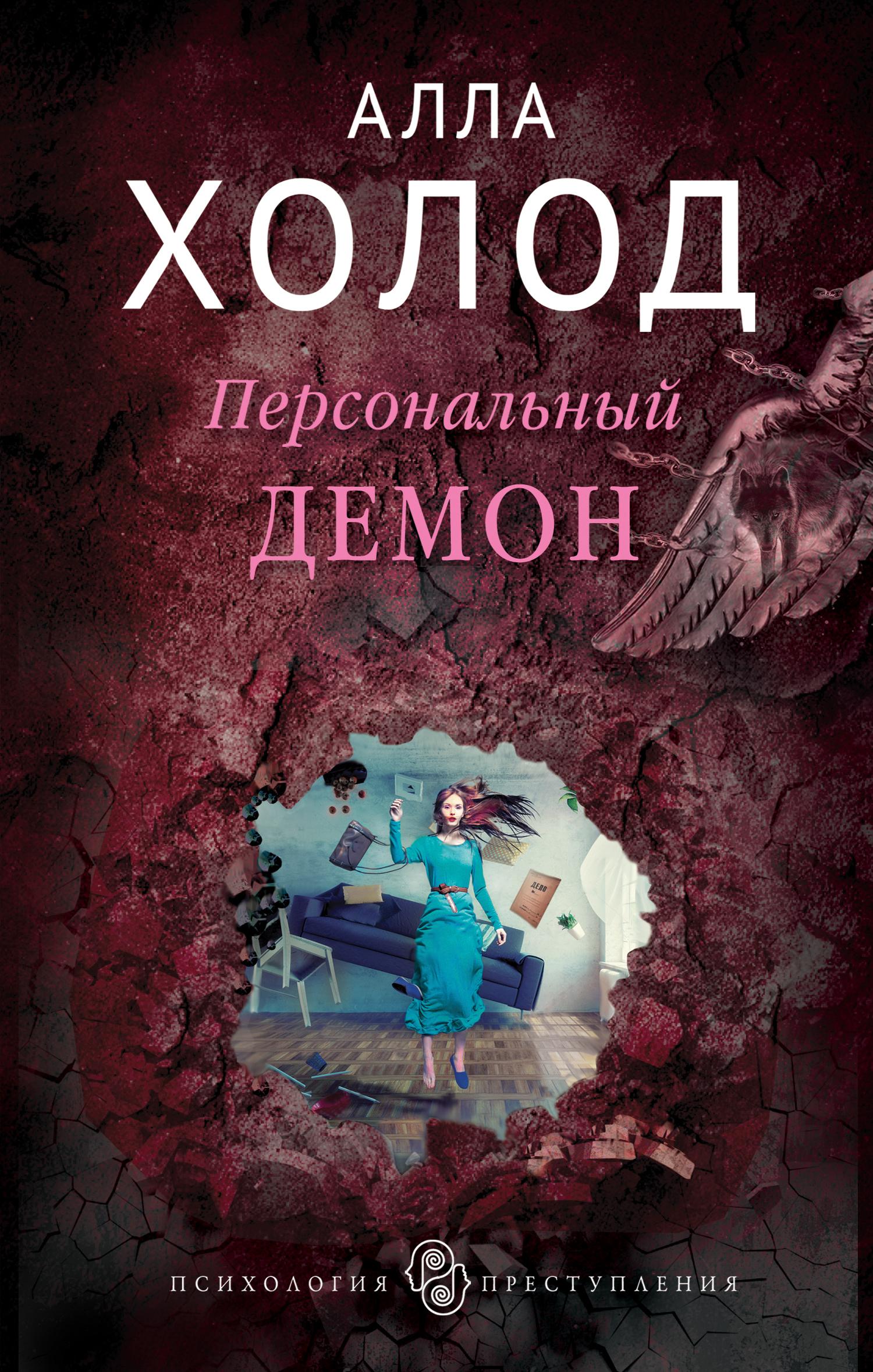 Книга Персональный демон
