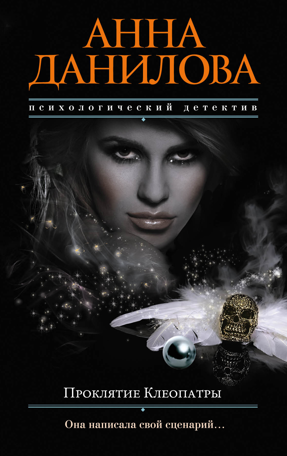 Книга Проклятие Клеопатры