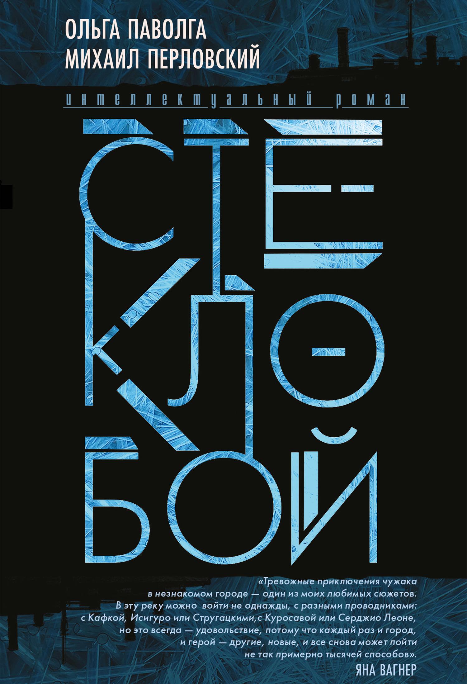 Книга Стеклобой