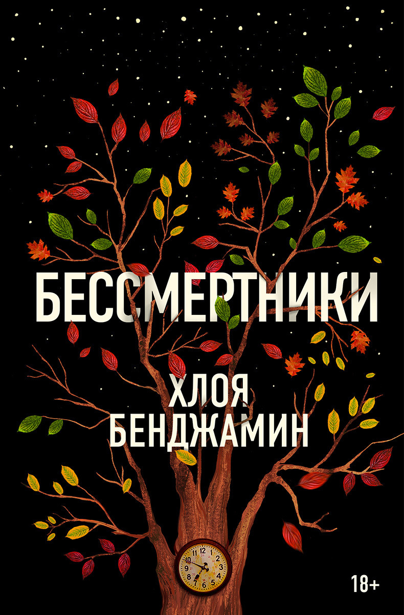 Книга Бессмертники