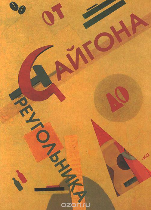 Книга От Сайгона до Треугольника (сборник)