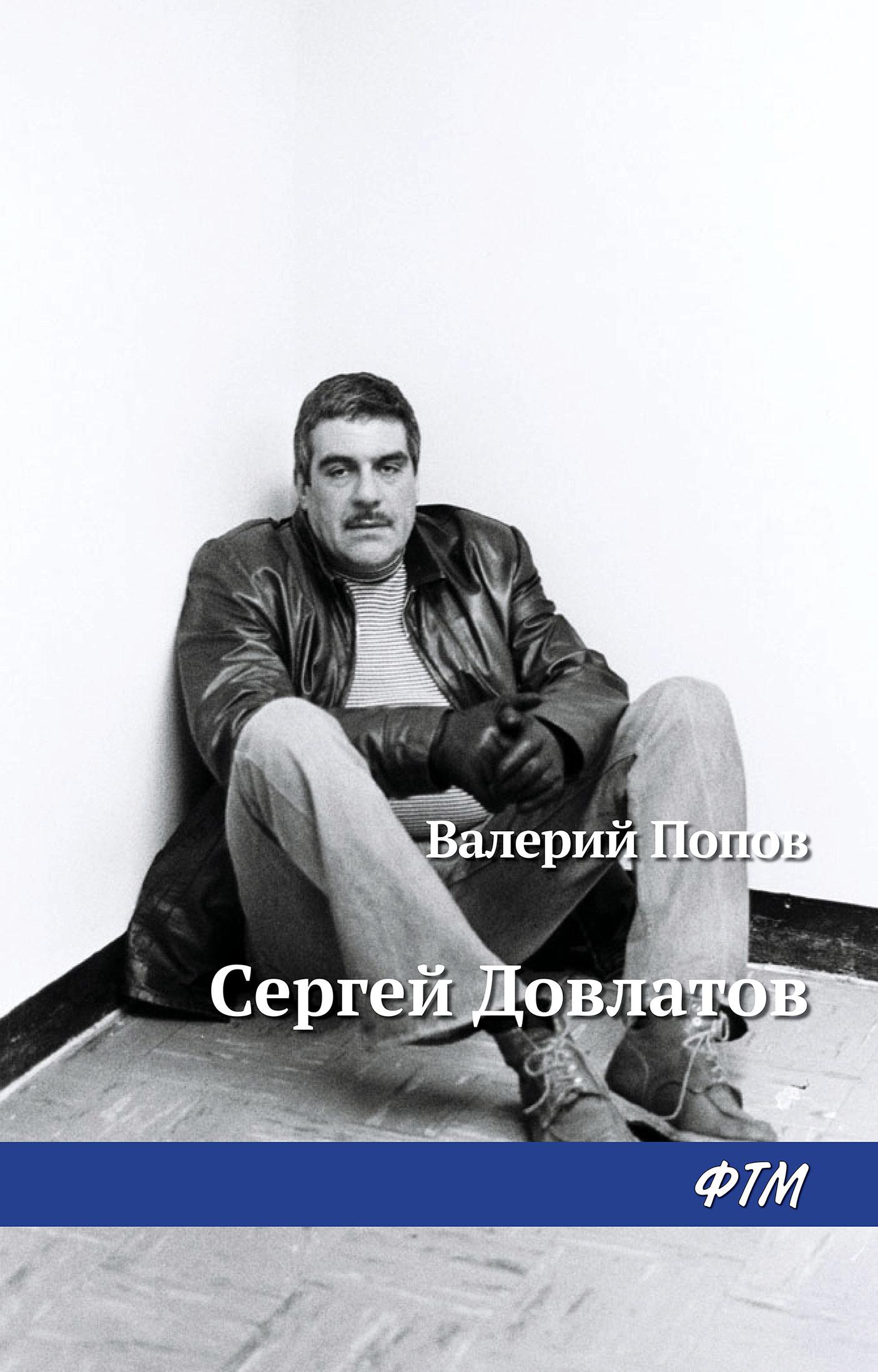 Книга Довлатов