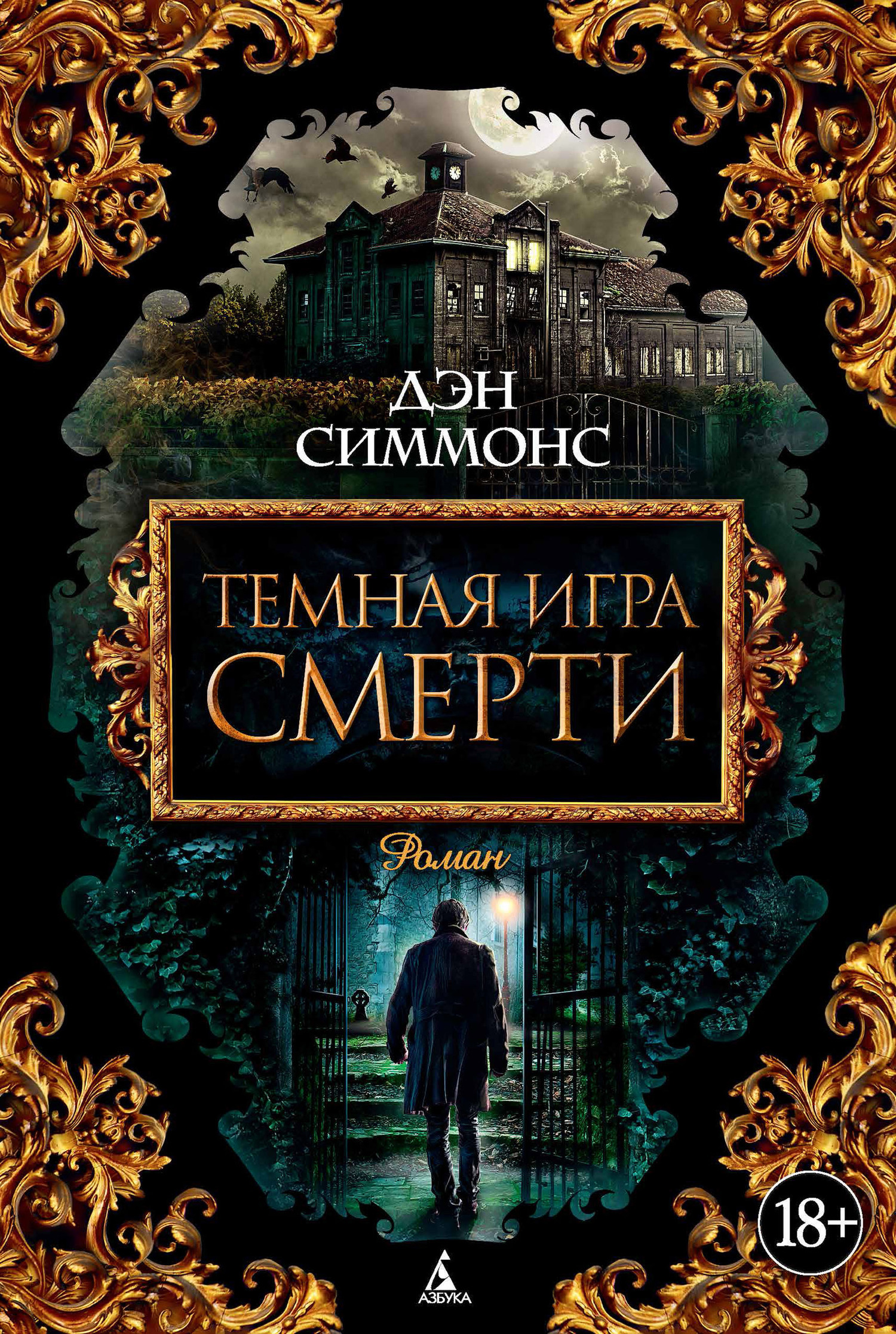 Книга Темная игра смерти