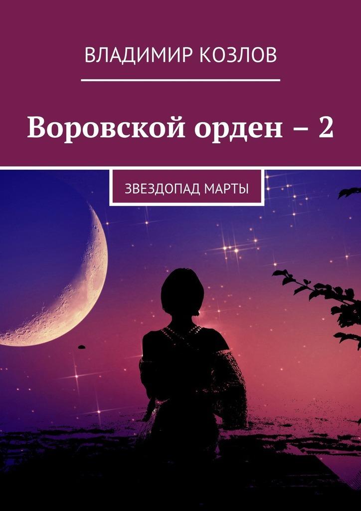Книга Воровской орден –2. Звездопад Марты
