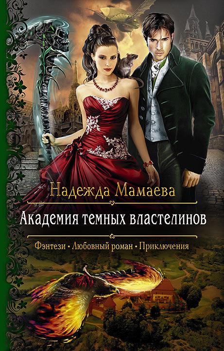 Книга Академия темных властелинов