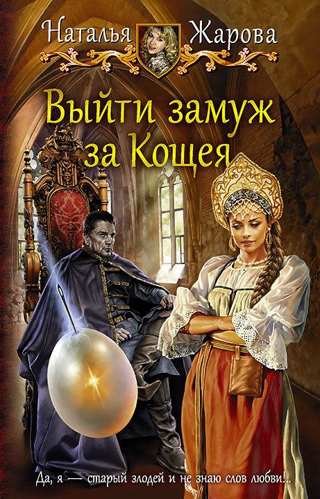 Книга Выйти замуж за Кощея