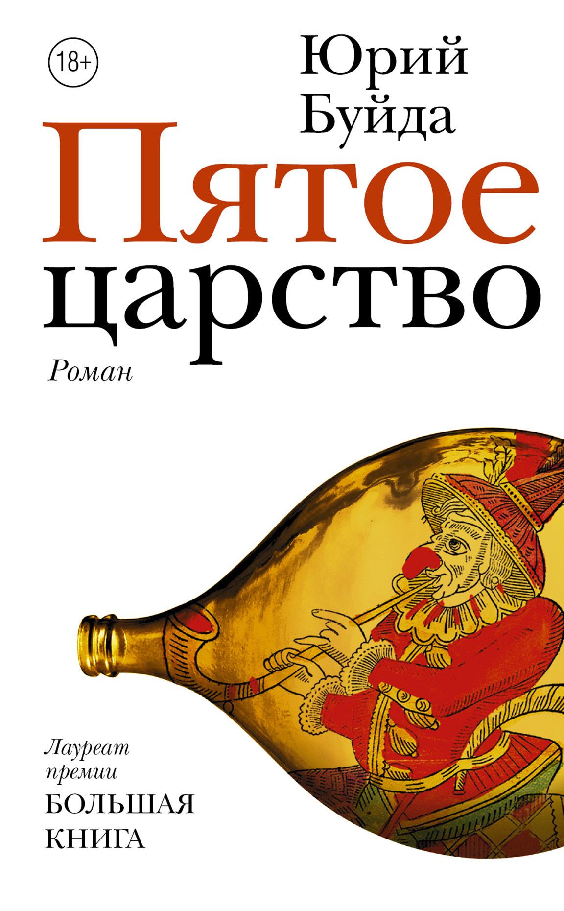 Книга Пятое царство