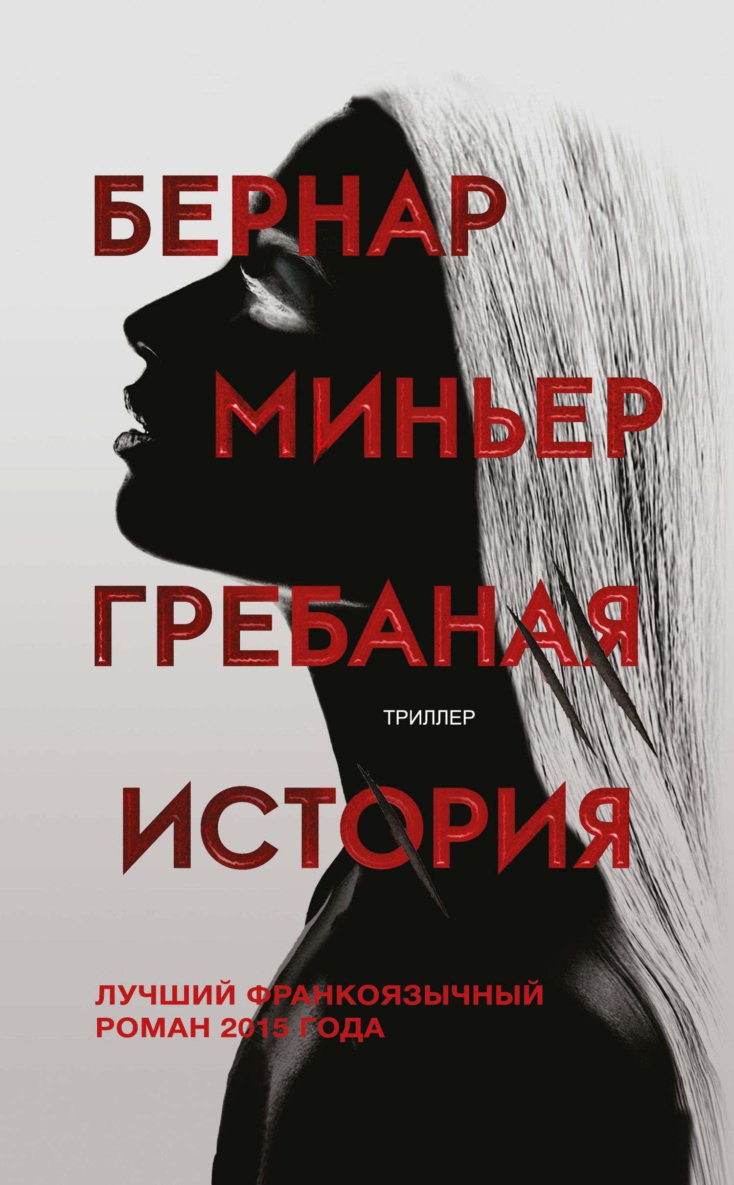 Книга Гребаная история
