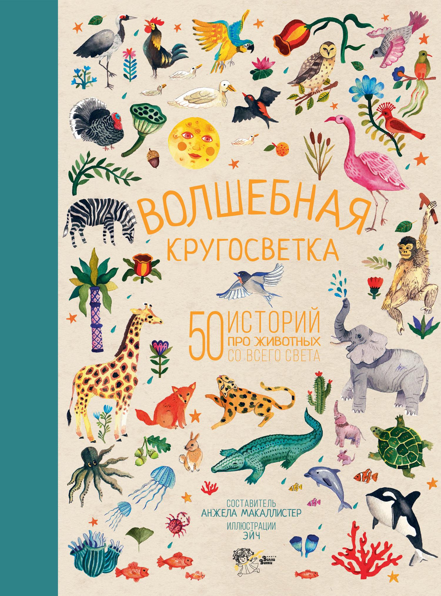 Книга Волшебная кругосветка. 50 историй про животных со всего света