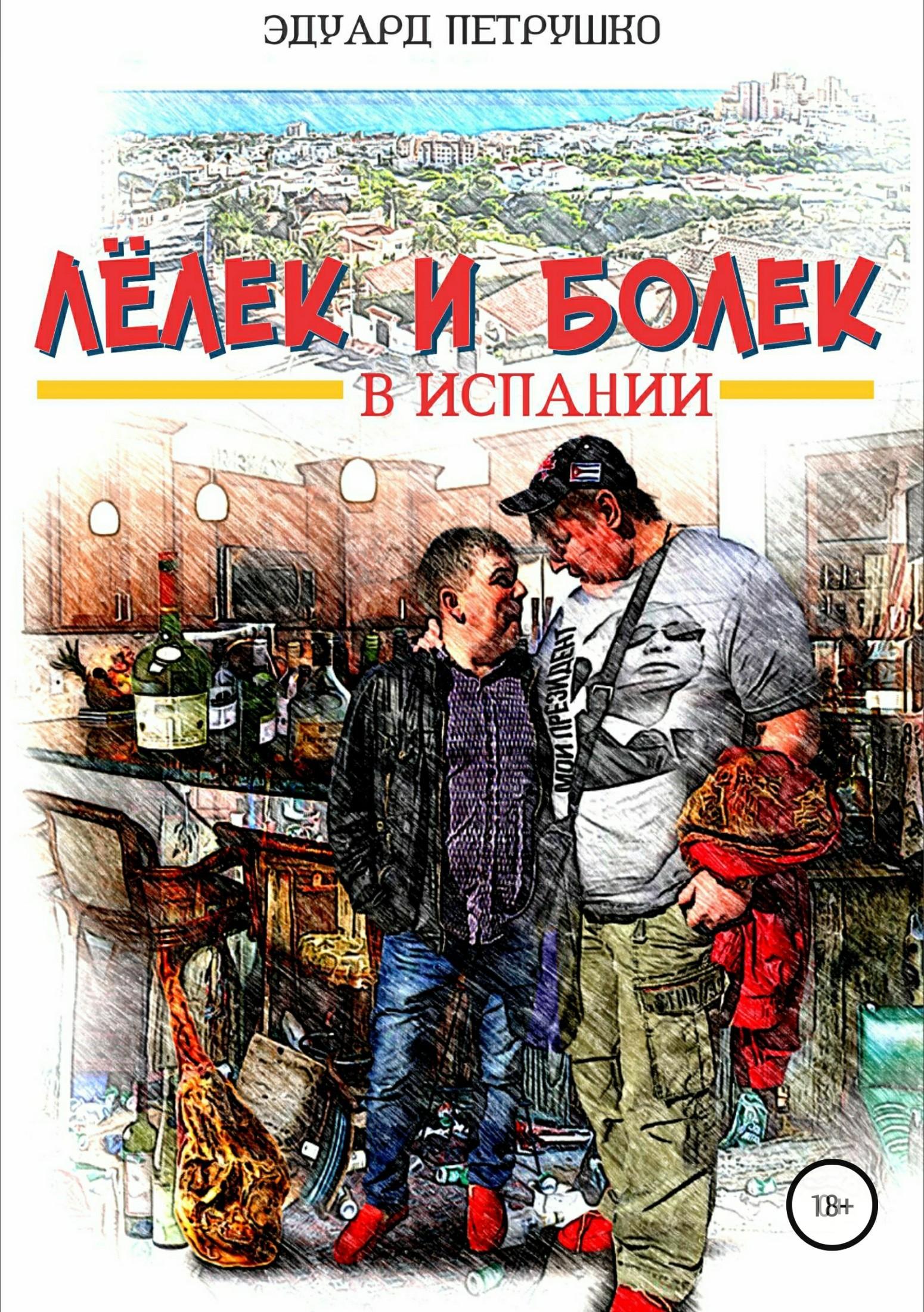 Книга Лелек и Болек в Испании