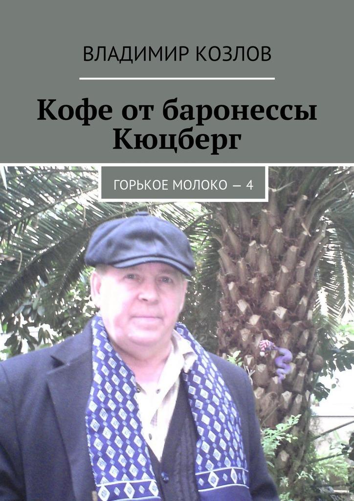 Книга Кофе от баронессы Кюцберг. Горькое молоко – 4