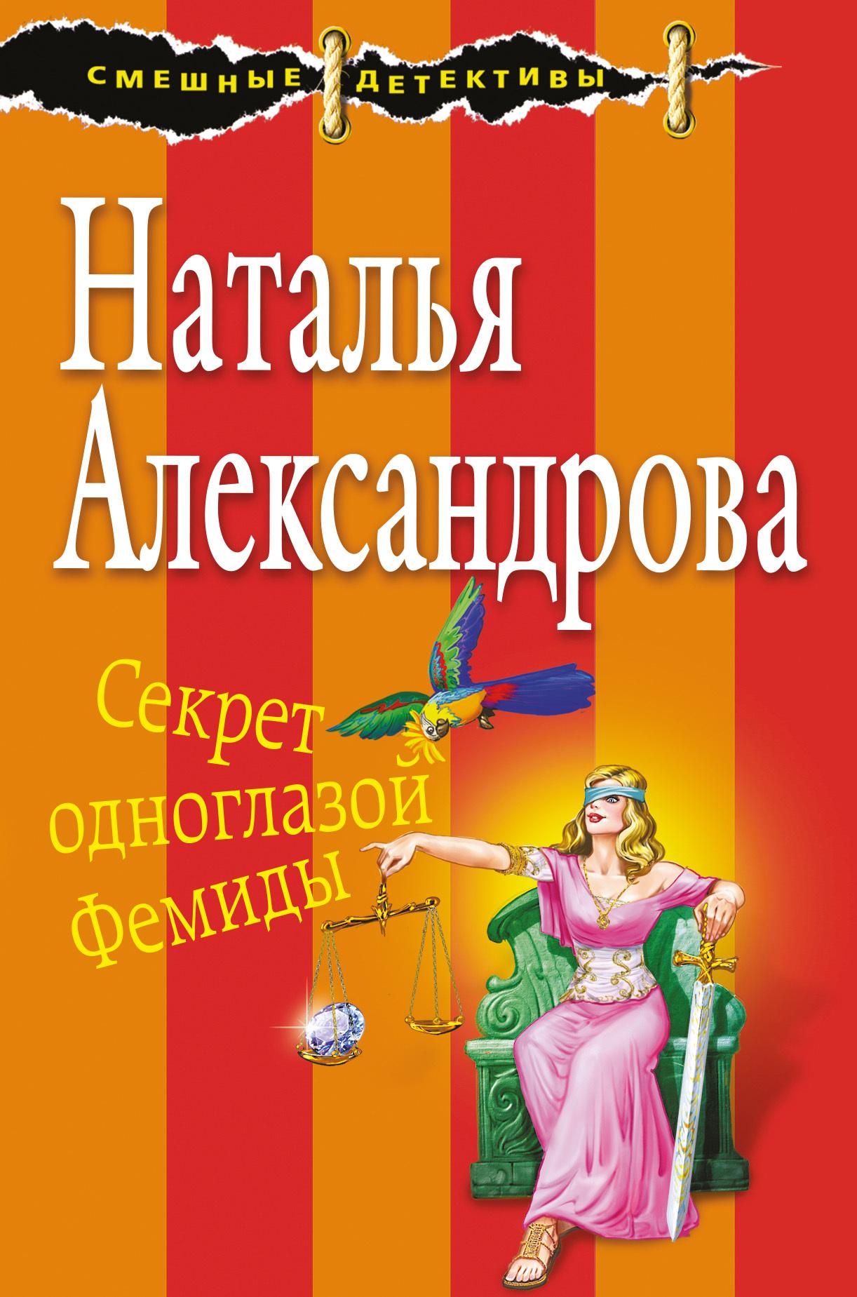 Книга Секрет одноглазой Фемиды