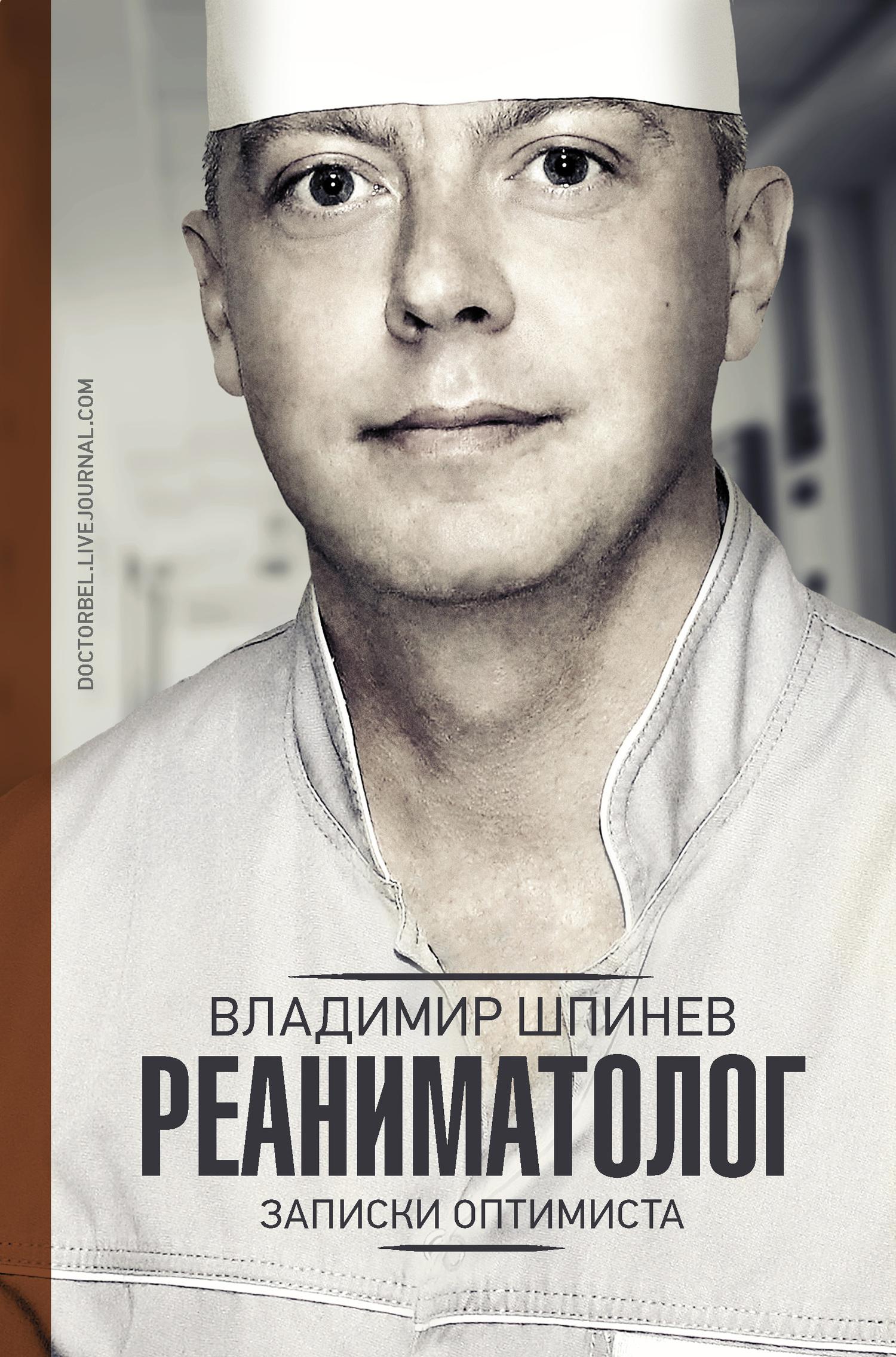 Книга Реаниматолог. Записки оптимиста