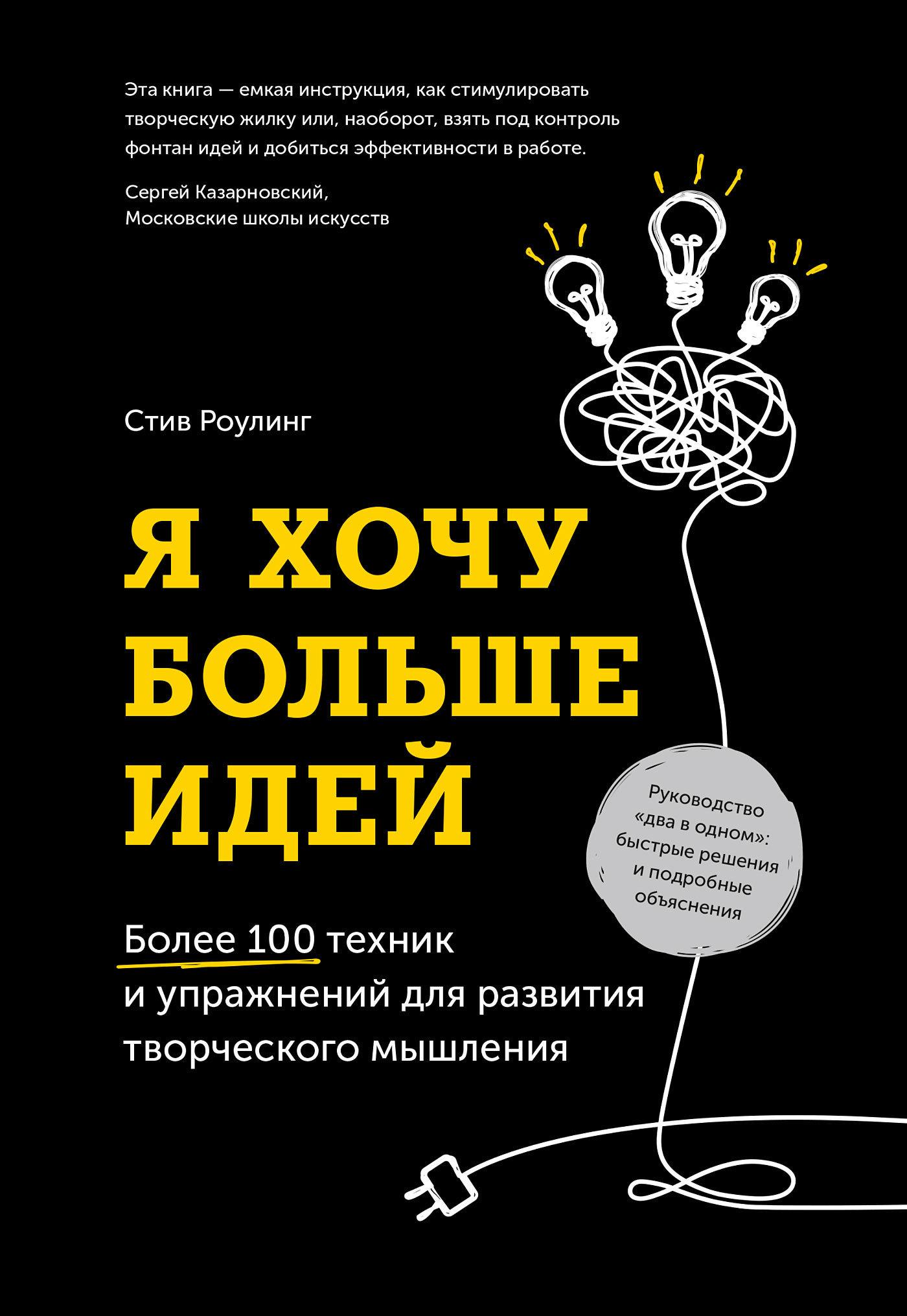 Книга Я хочу больше идей. Более 100 техник и упражнений для развития творческого мышления
