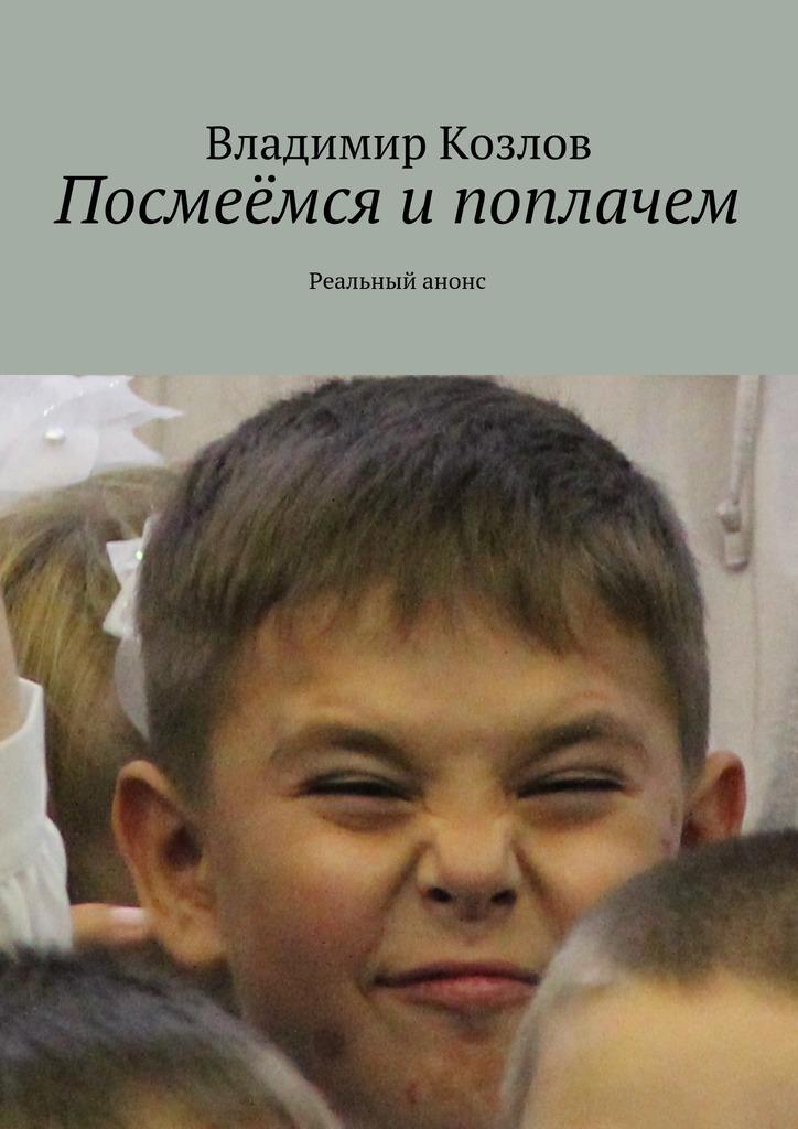 Книга Посмеёмся ипоплачем. Реальный анонс