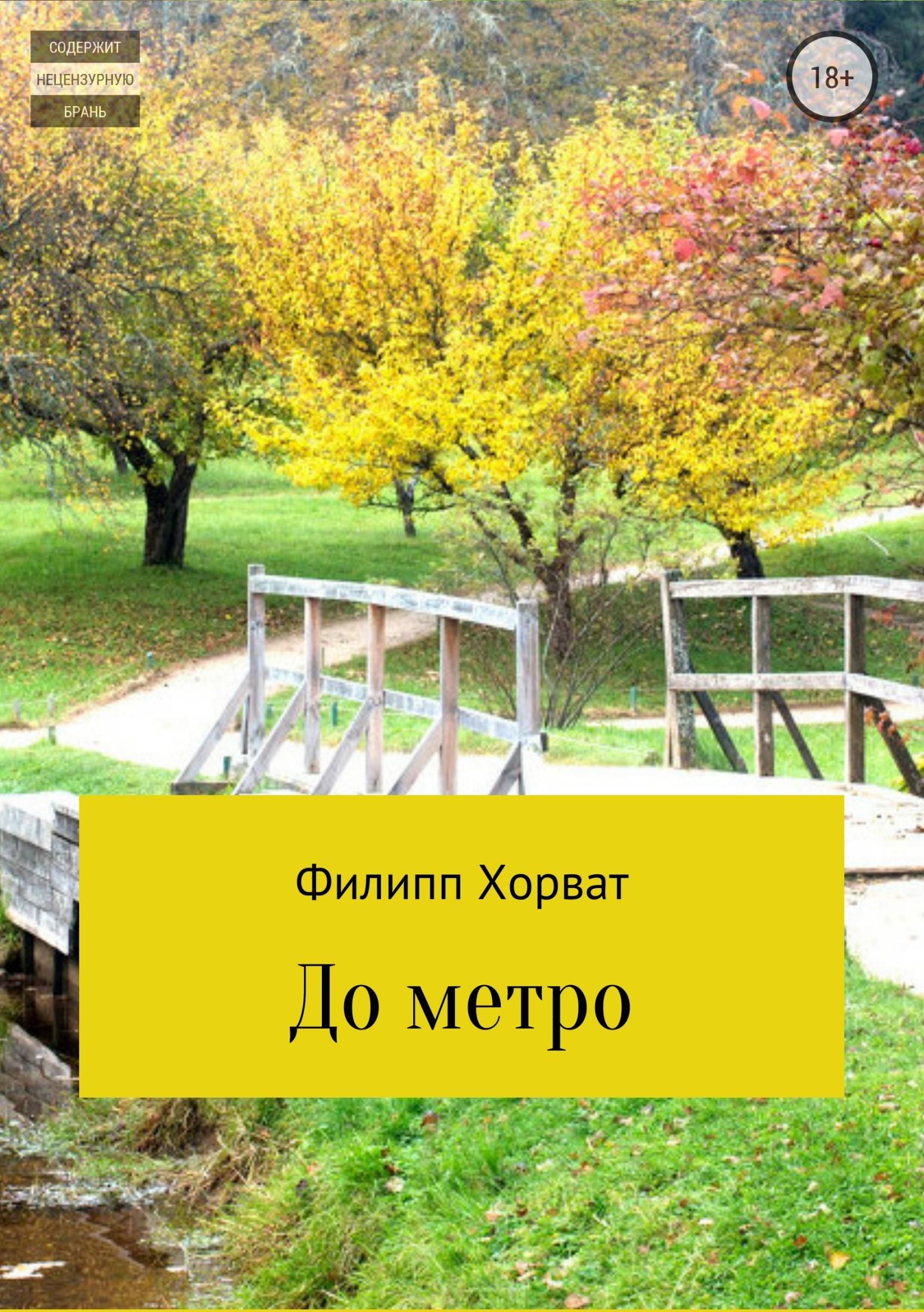 Книга До метро