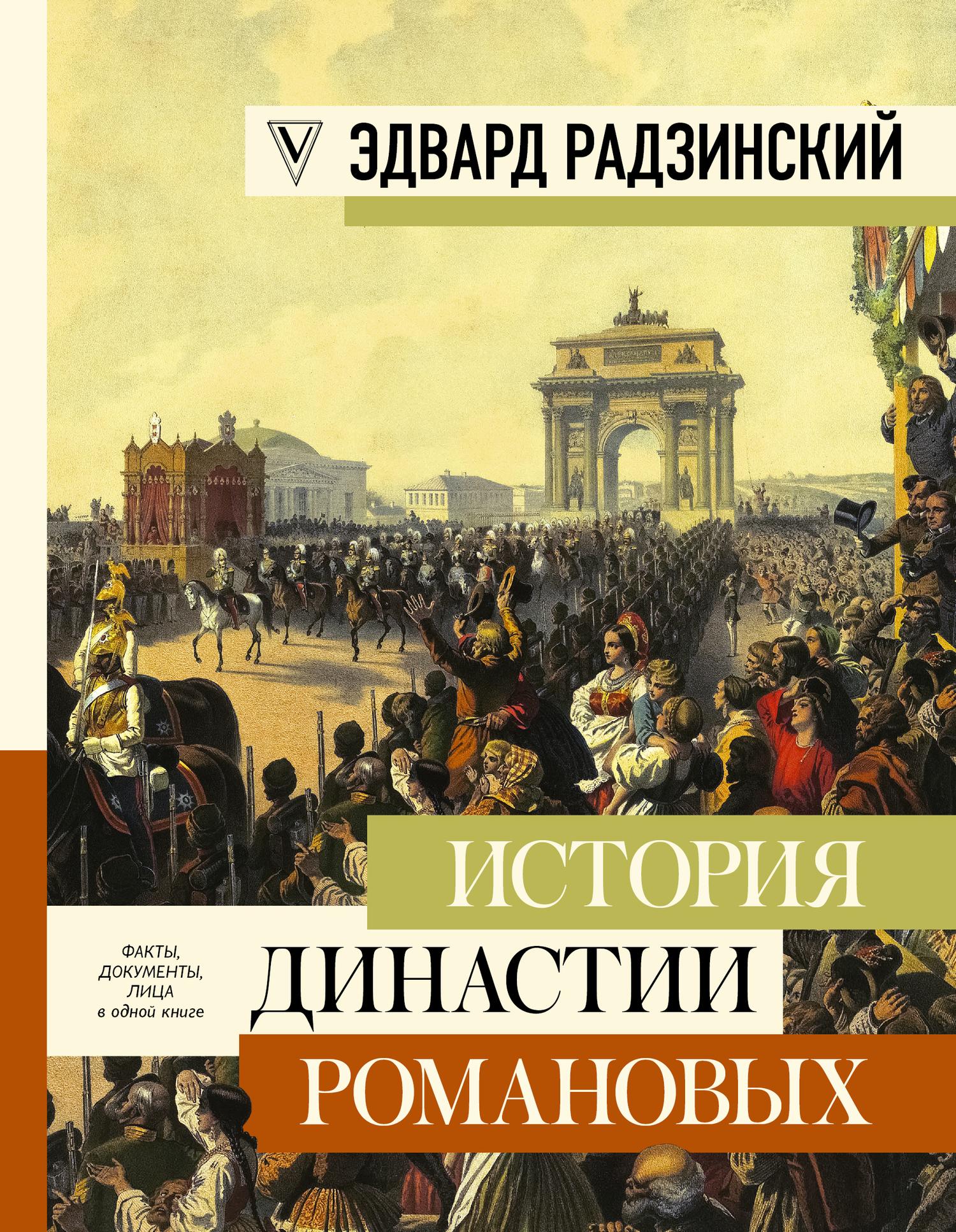 Книга История династии Романовых (сборник)