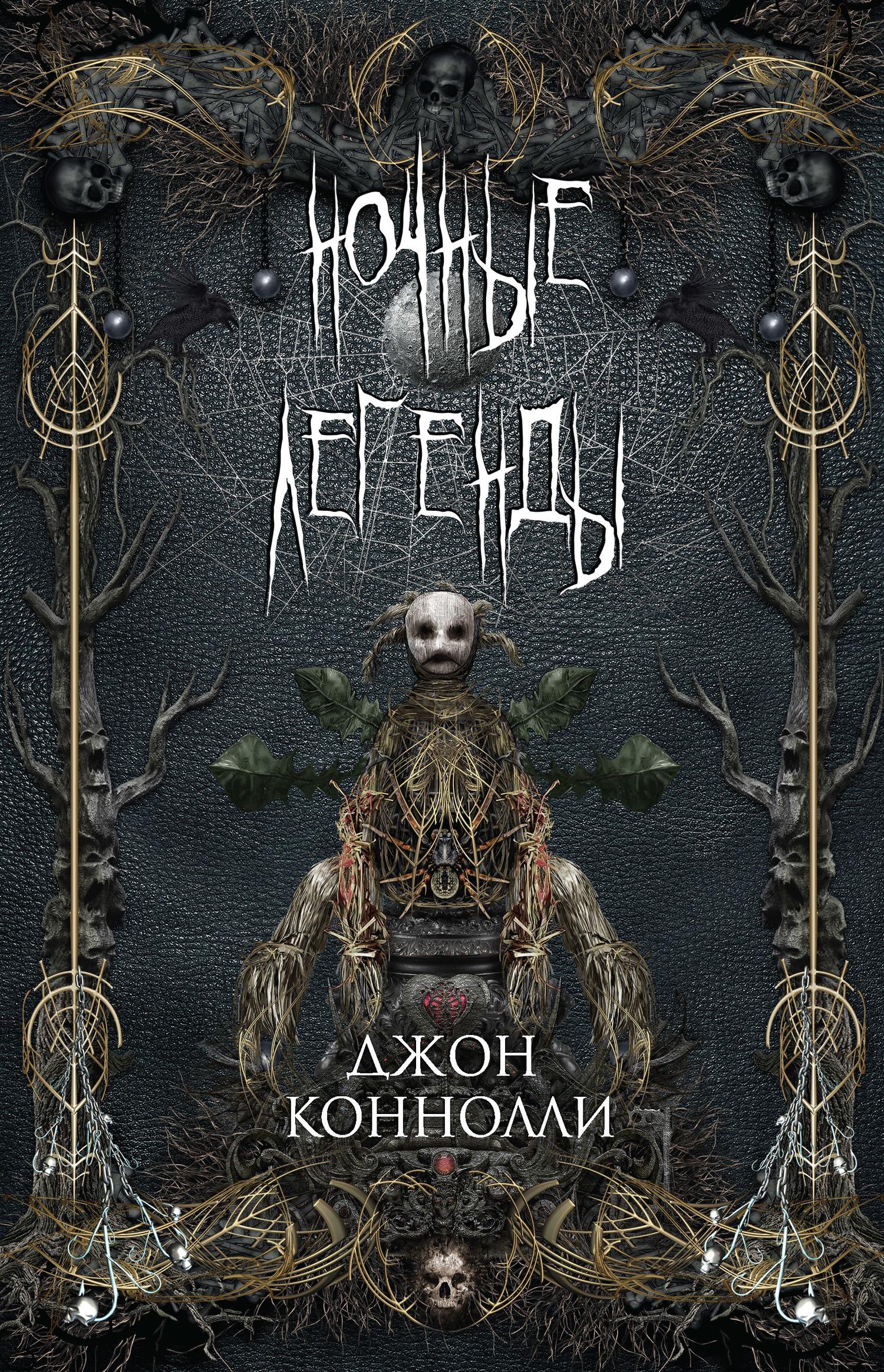 Книга Ночные легенды (сборник)