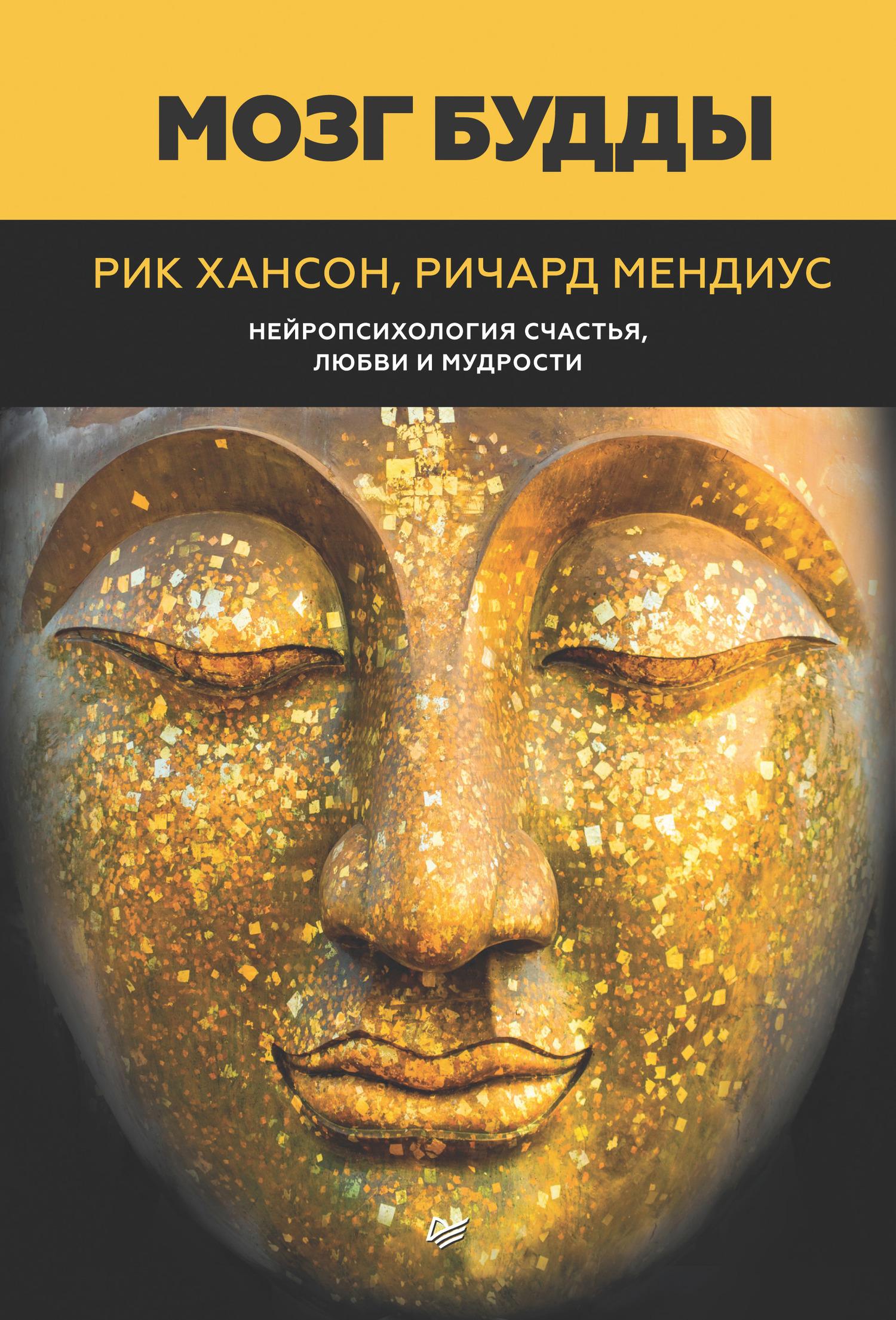 Книга Мозг Будды: нейропсихология счастья, любви и мудрости