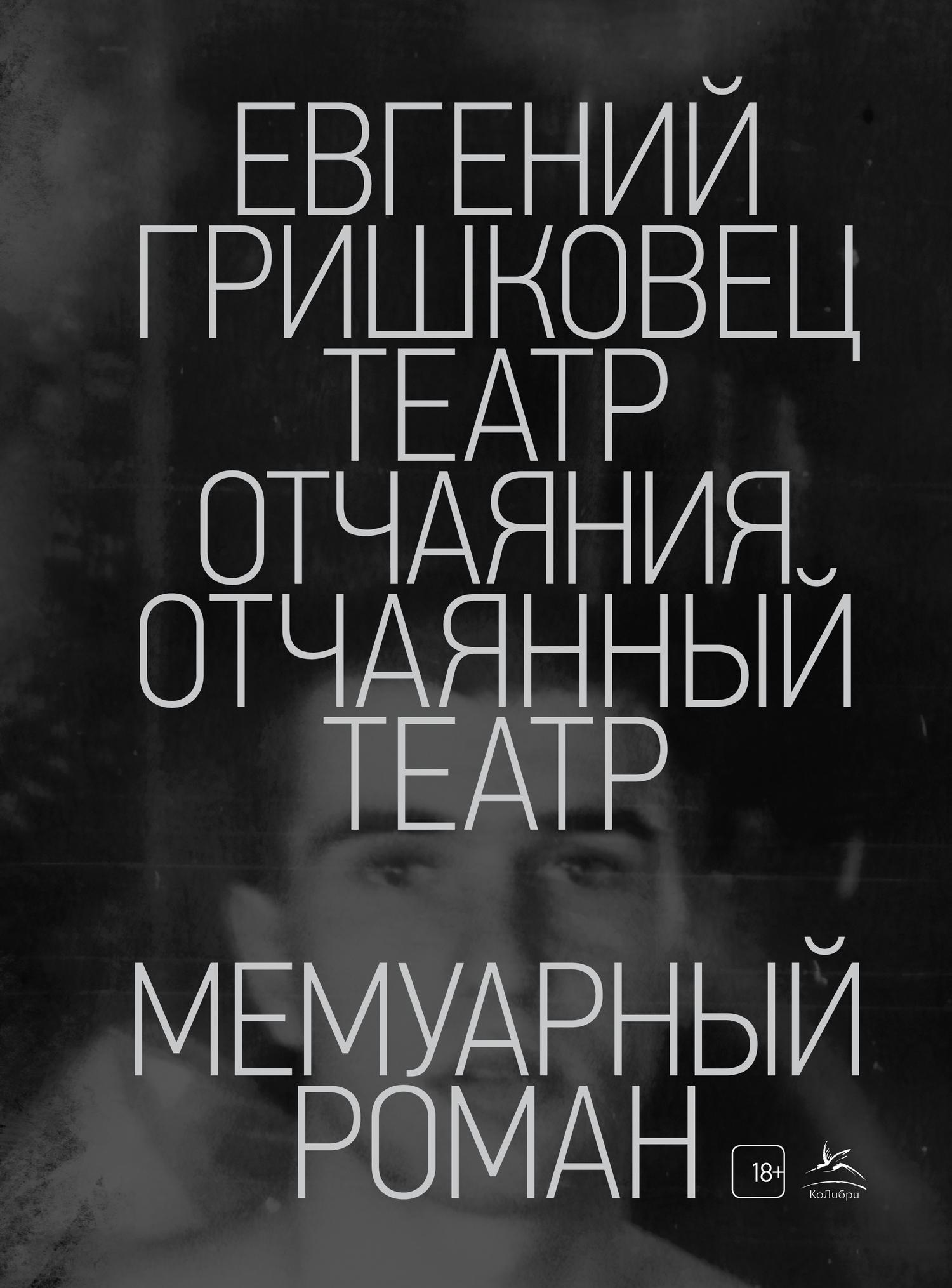 Книга Театр отчаяния. Отчаянный театр