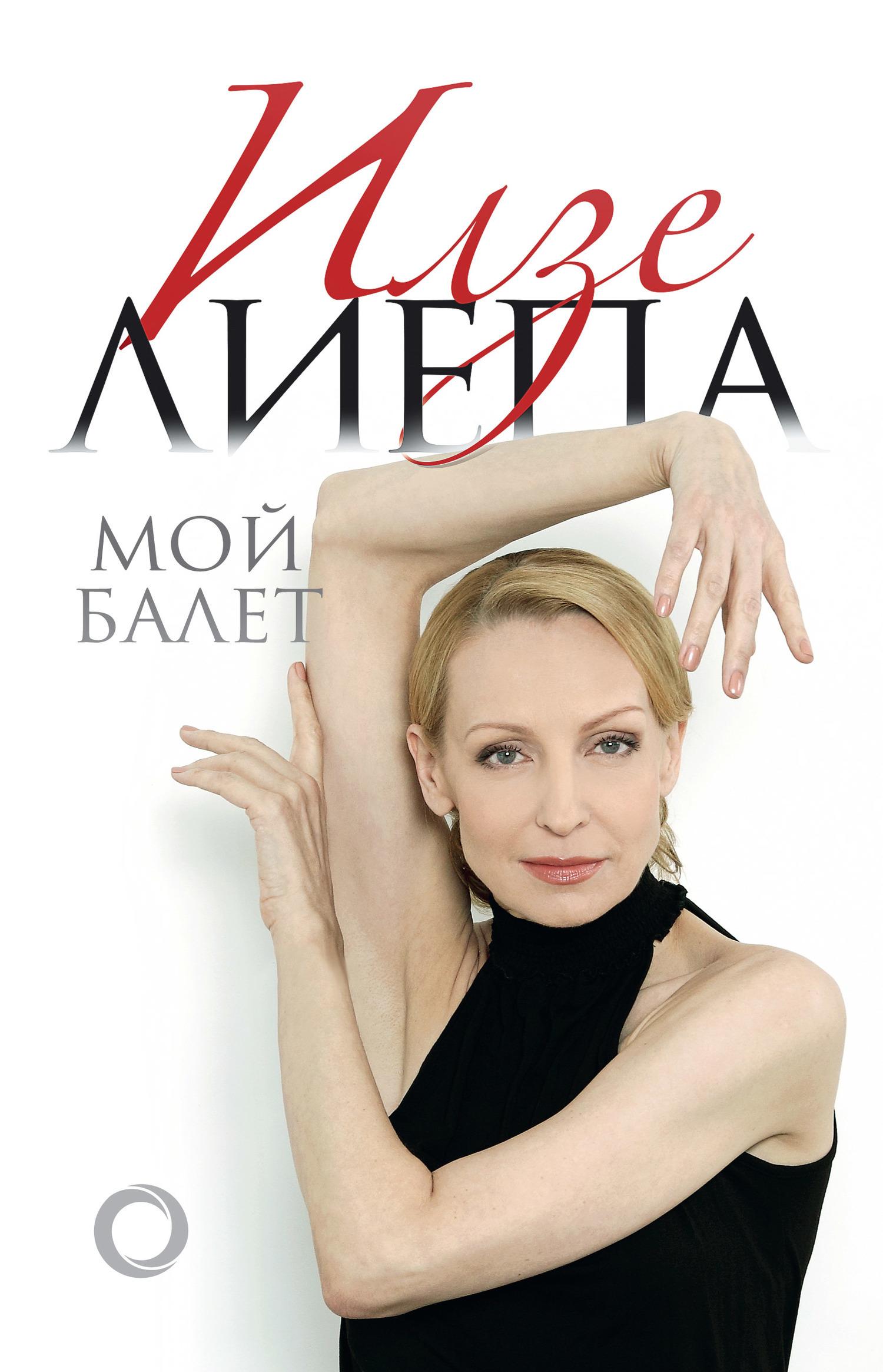 Книга Мой балет