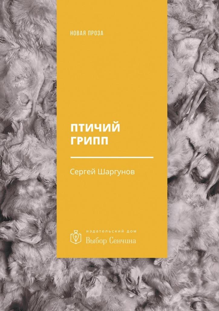 Книга Птичий грипп