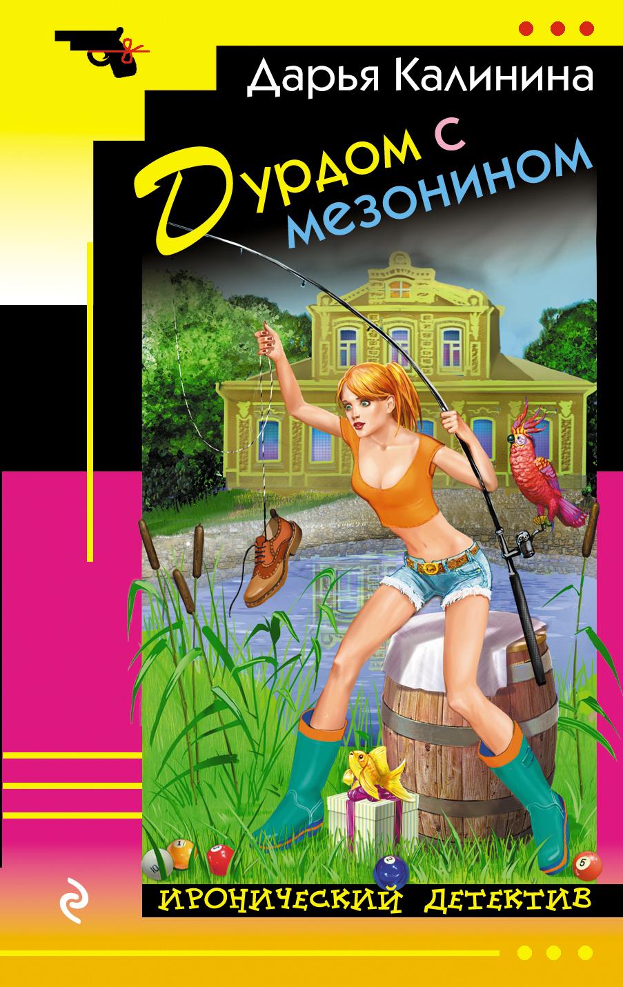 Книга Дурдом с мезонином
