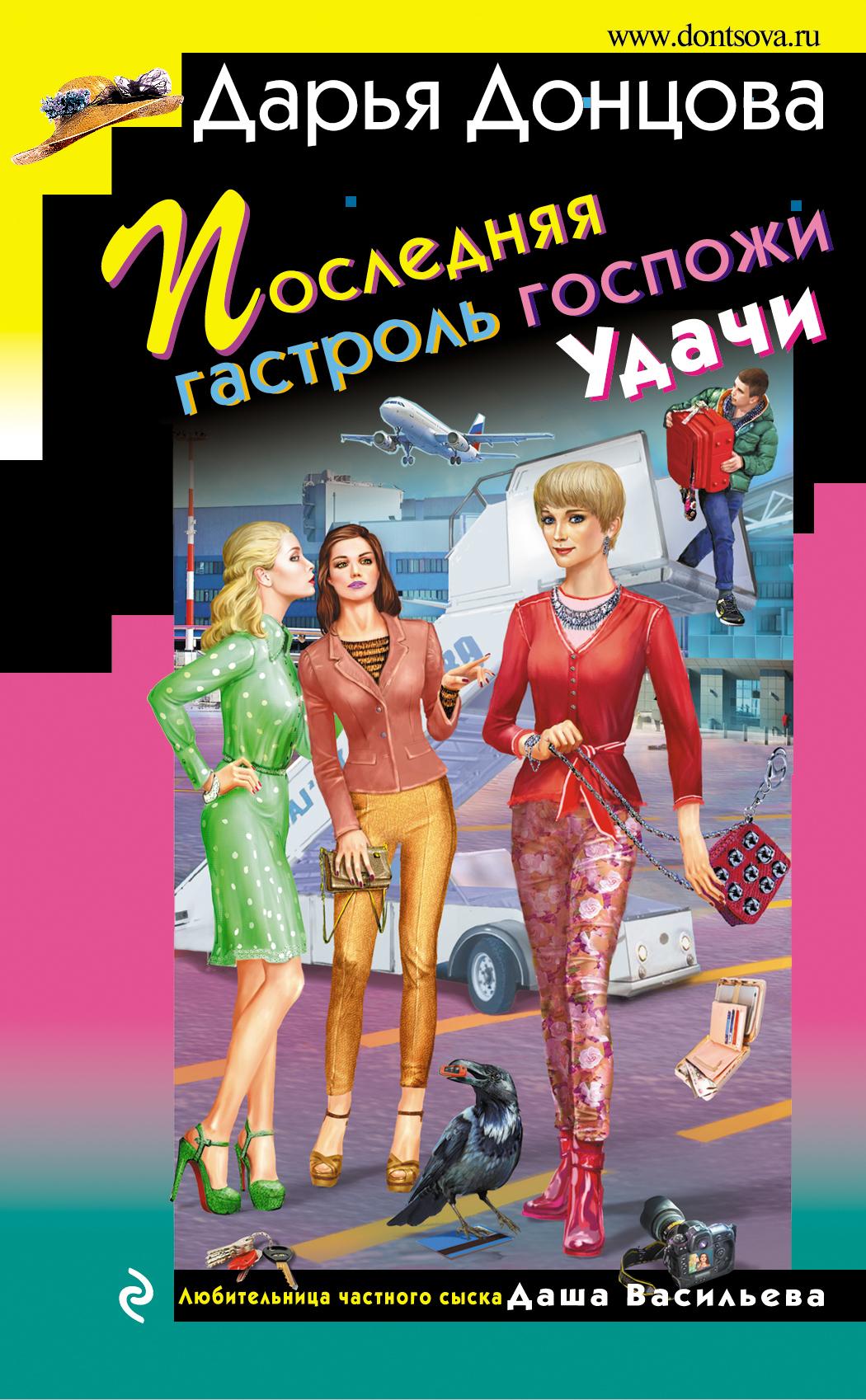Книга Последняя гастроль госпожи Удачи