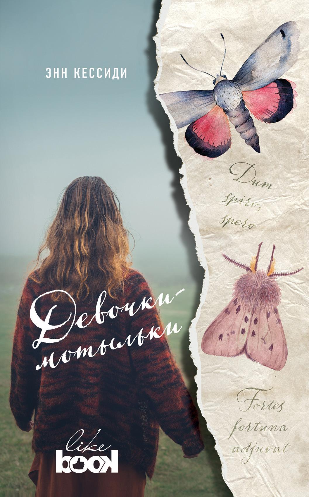 Книга Девочки-мотыльки