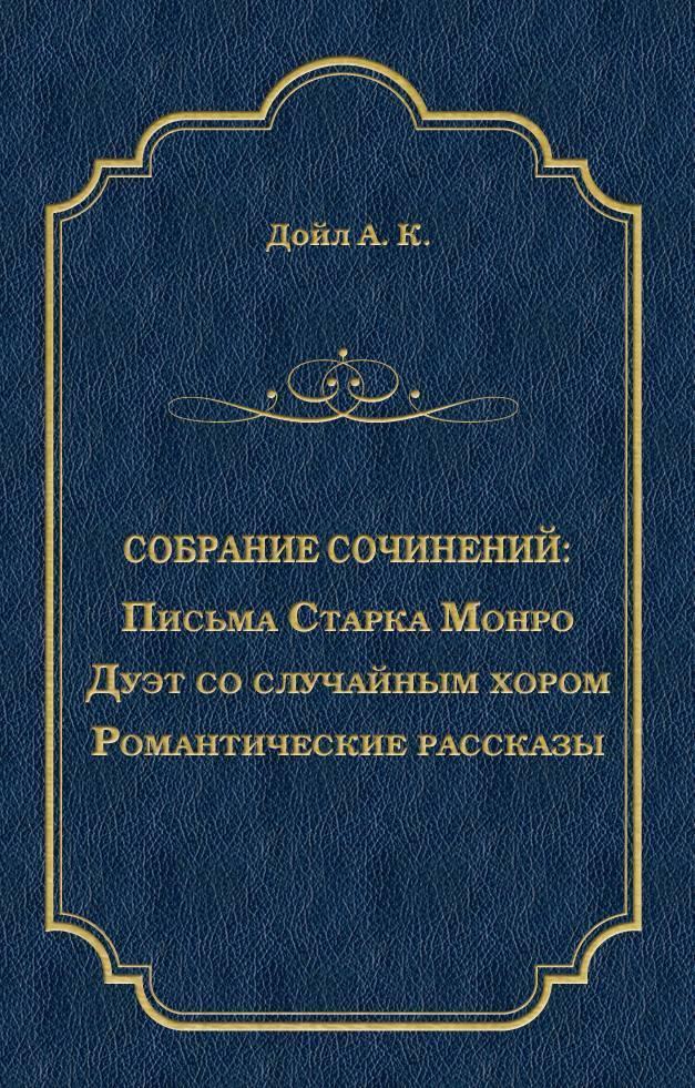 Книга Письма Старка Монро. Дуэт со случайным хором. Романтические рассказы (сборник)