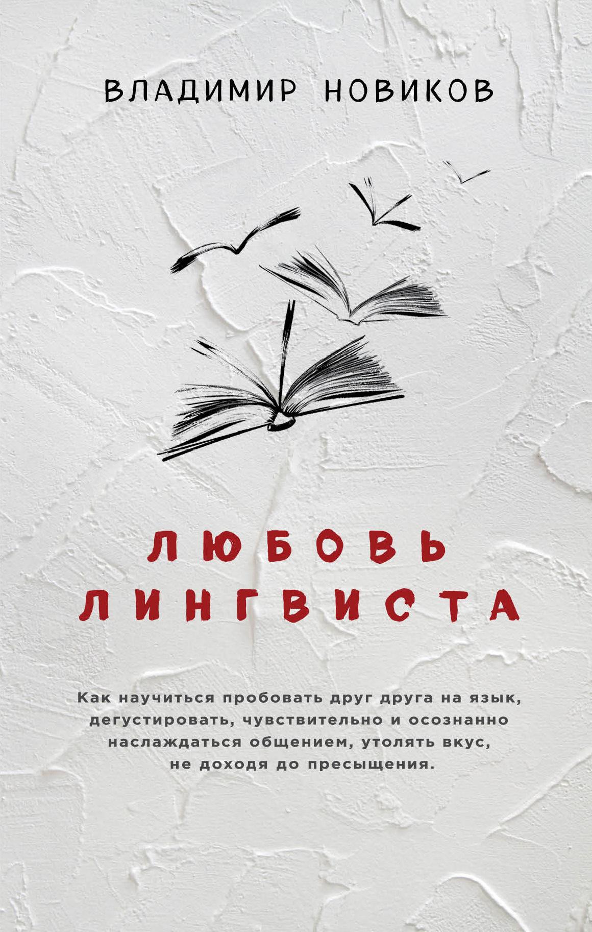 Книга Любовь лингвиста