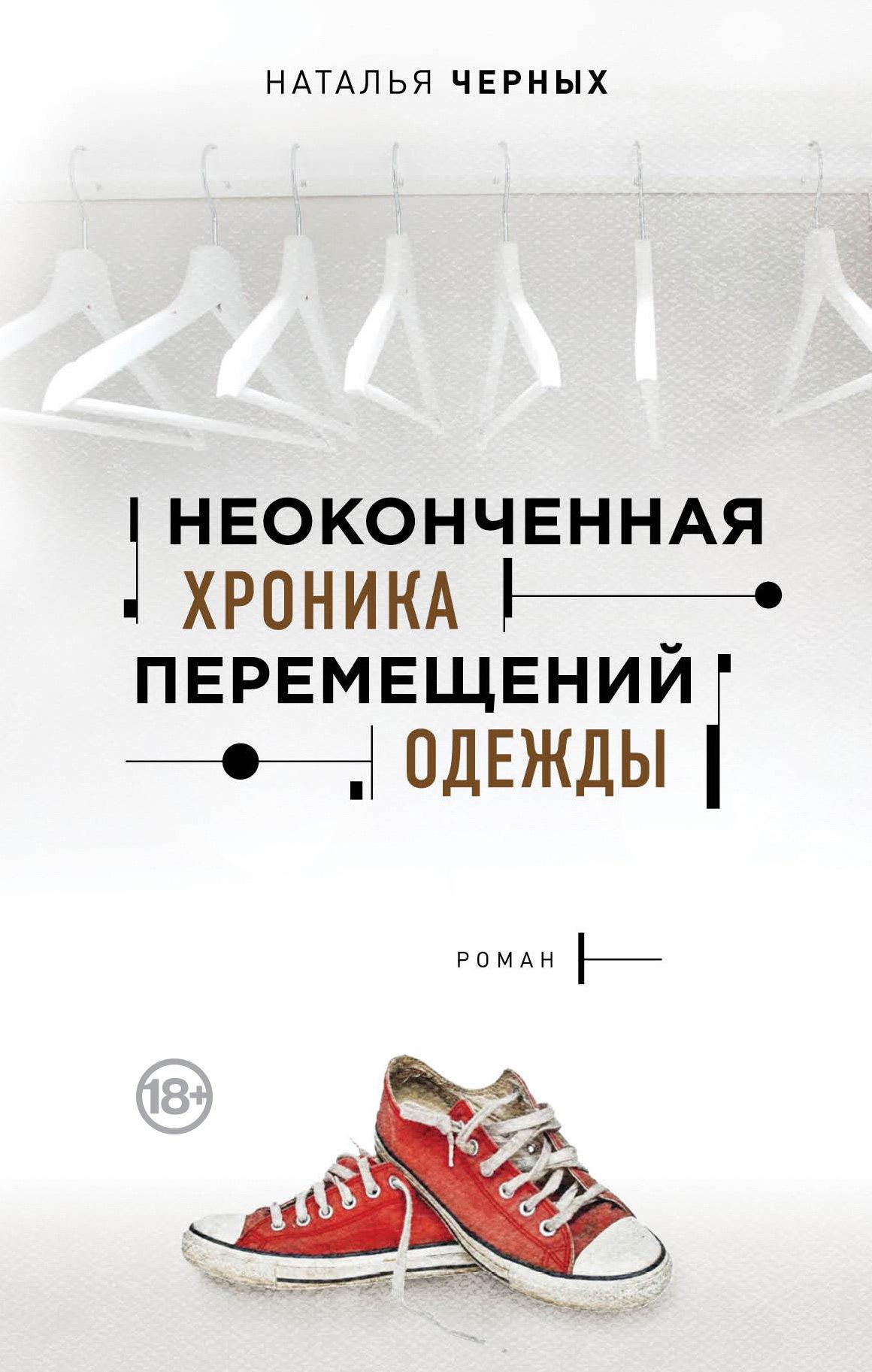 Книга Неоконченная хроника перемещений одежды