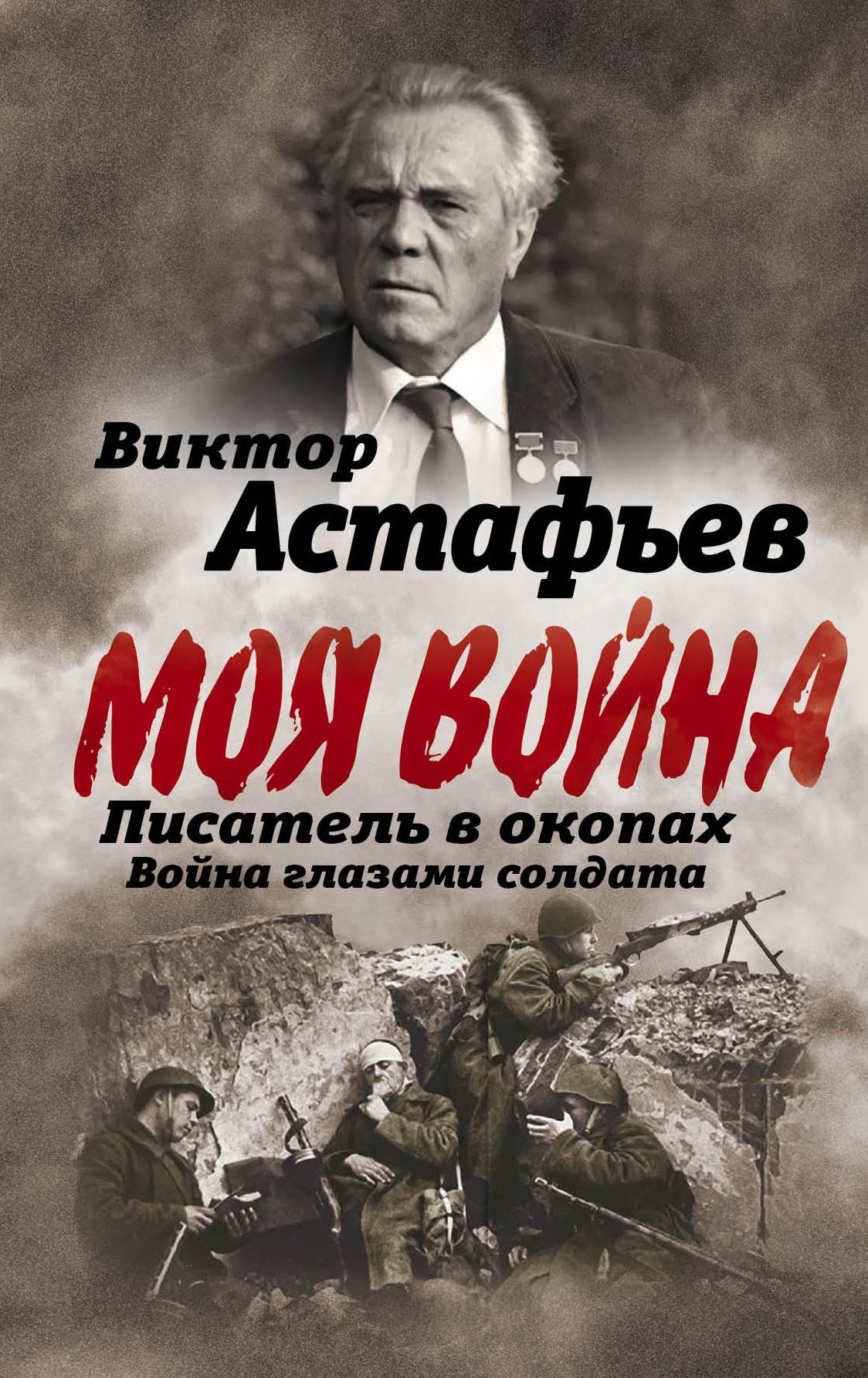 Книга Моя война. Писатель в окопах: война глазами солдата